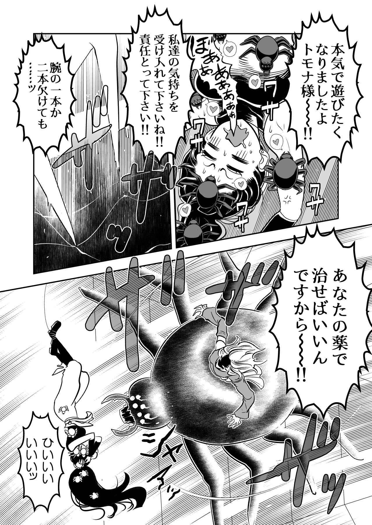 ヤサグレ魔女と第1王子と吸血鬼①0084