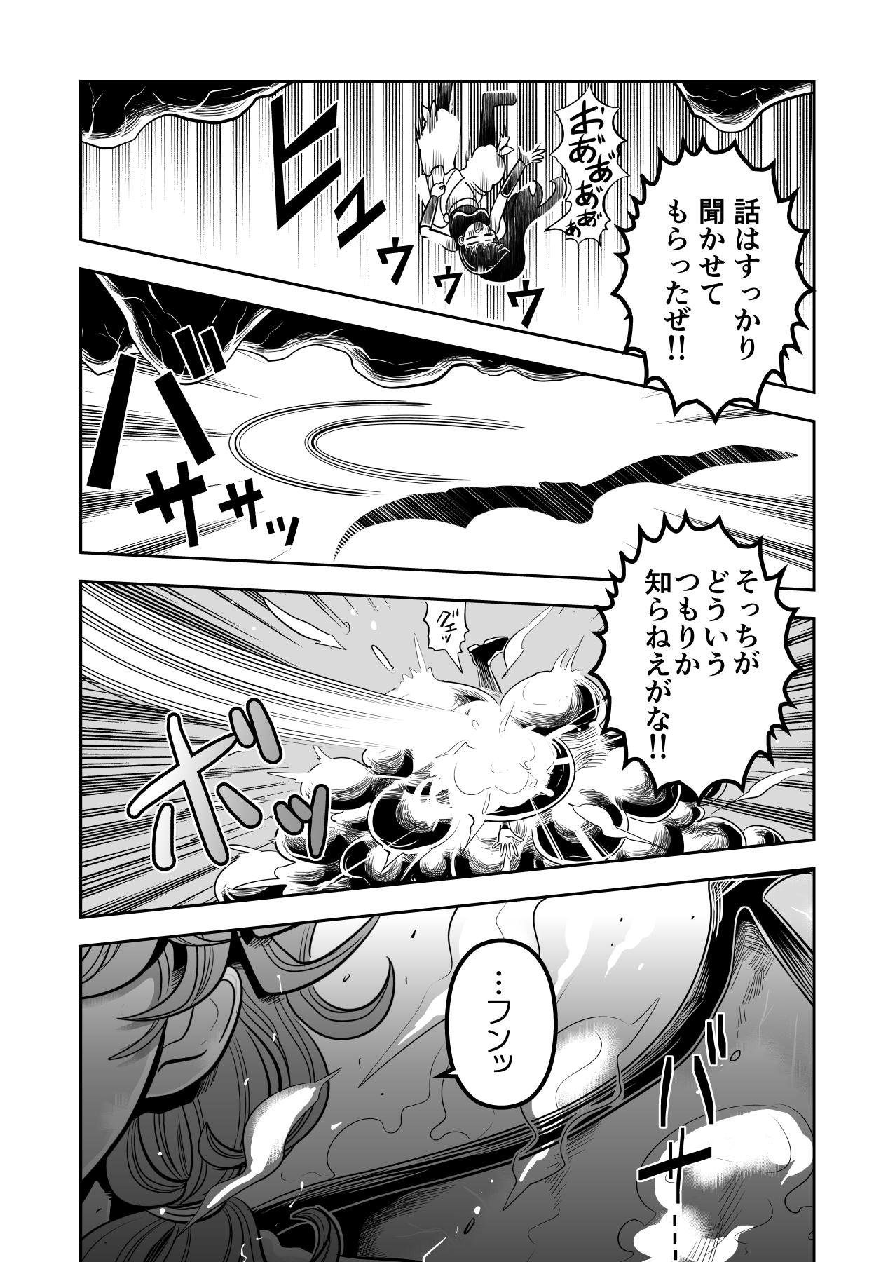 ヤサグレ魔女と第1王子と吸血鬼①0087