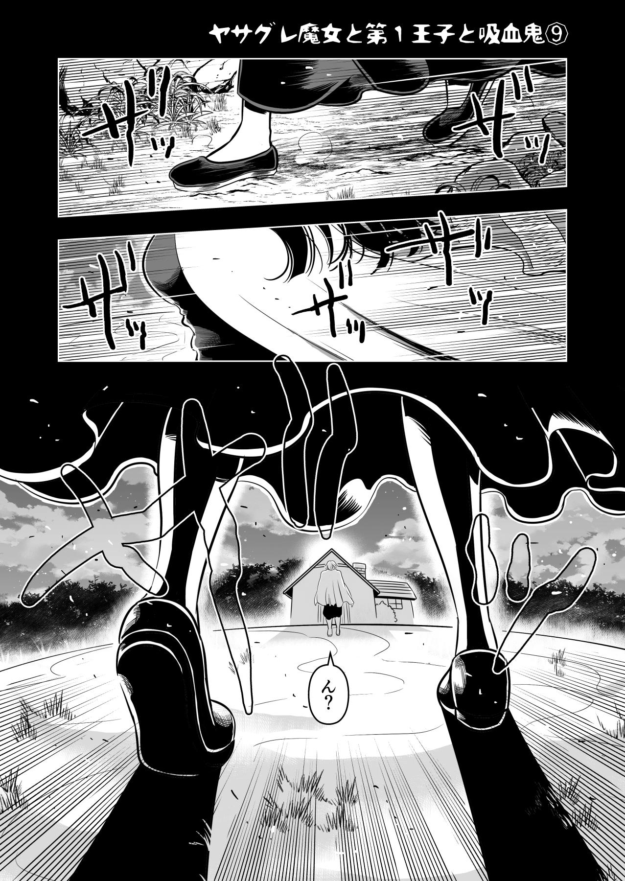 ヤサグレ魔女と第1王子と吸血鬼⑨ (1)-min
