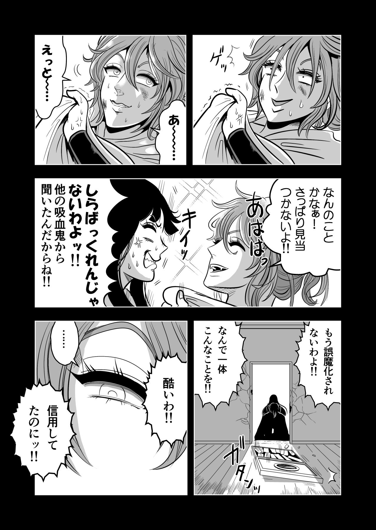 ヤサグレ魔女と第1王子と吸血鬼⑨ (5)-min