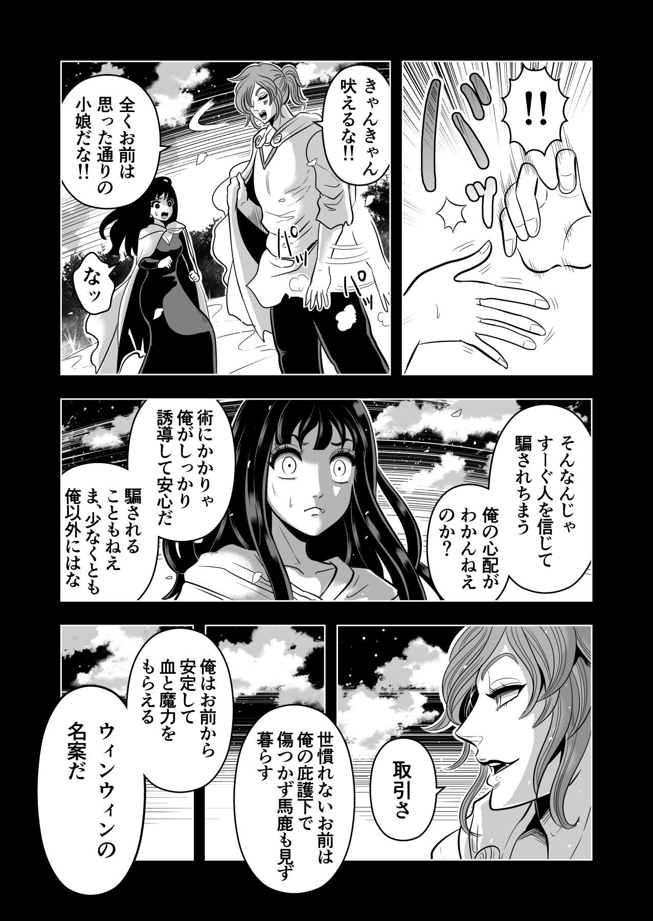 ヤサグレ魔女と第1王子と吸血鬼⑨ (6)-min