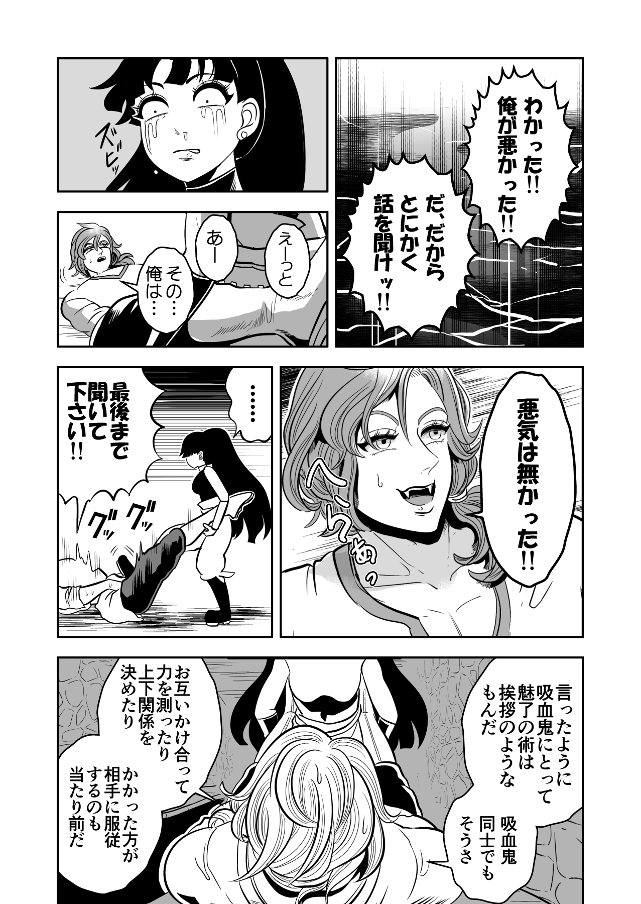 ヤサグレ魔女と第1王子と吸血鬼⑨ (10)-min