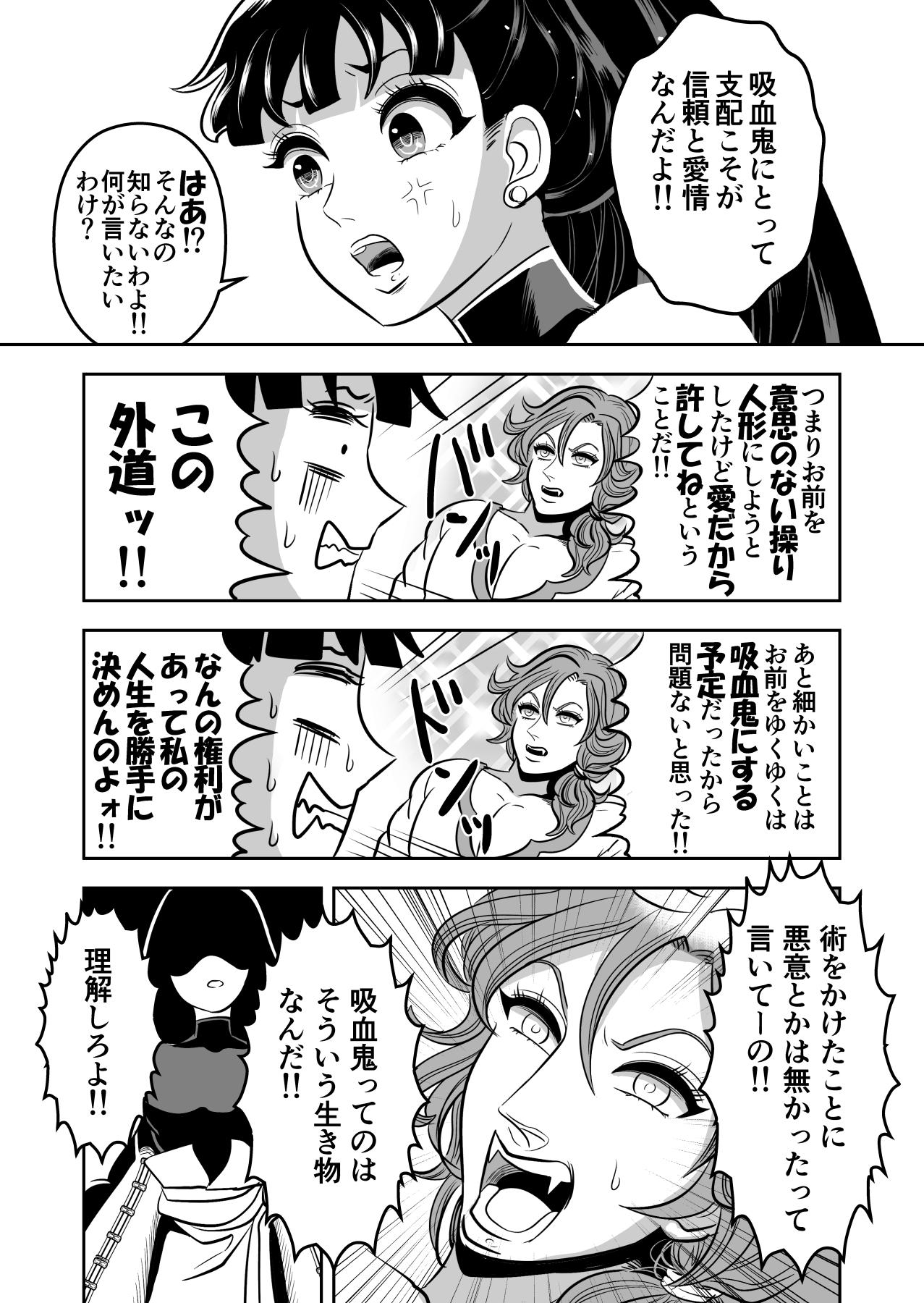 ヤサグレ魔女と第1王子と吸血鬼⑨ (11)-min