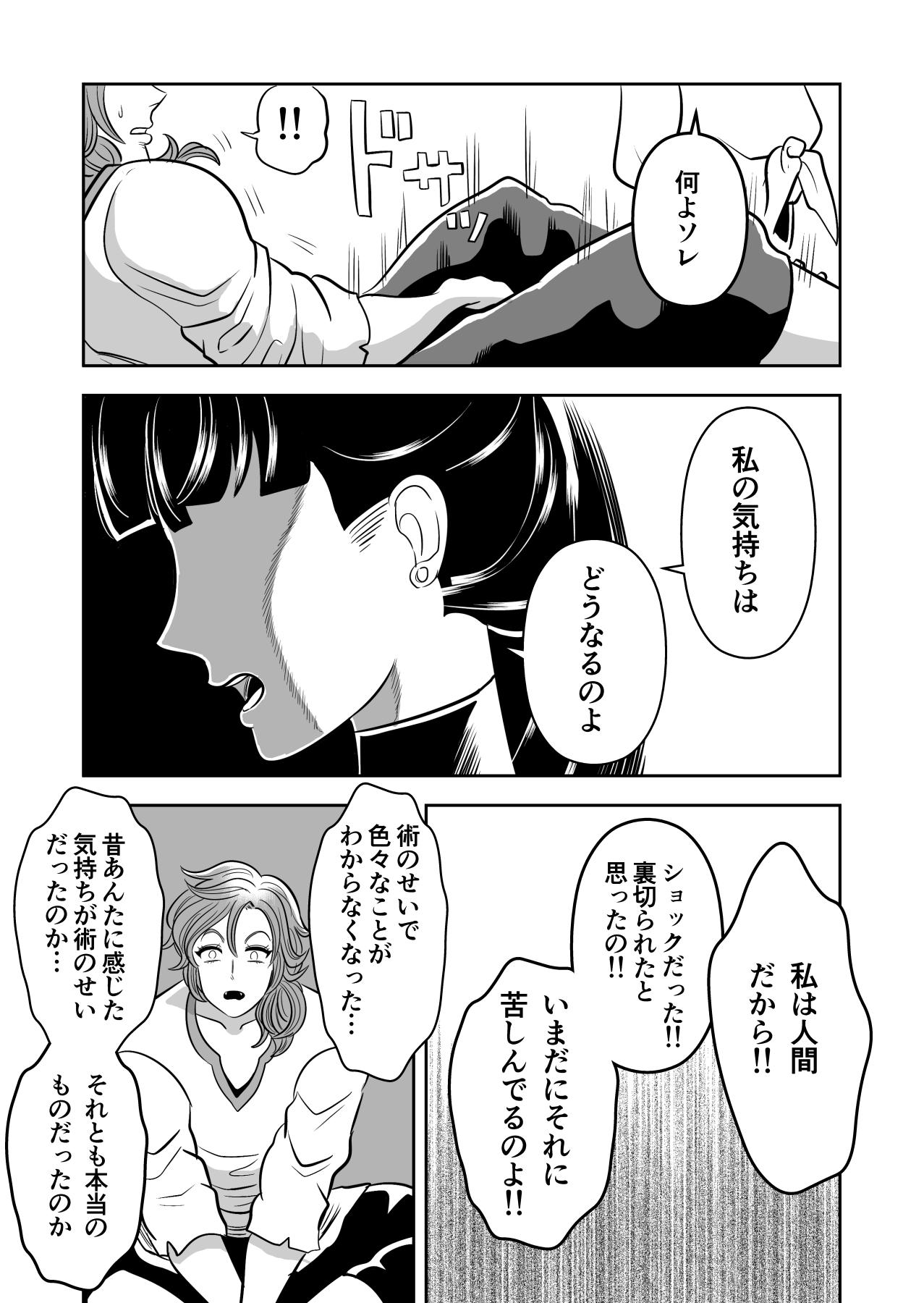 ヤサグレ魔女と第1王子と吸血鬼⑨ (12)-min