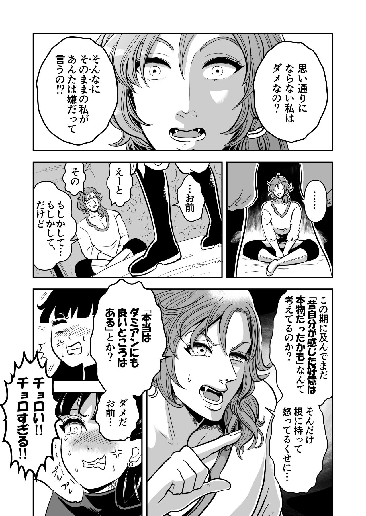 ヤサグレ魔女と第1王子と吸血鬼⑨ (13)-min