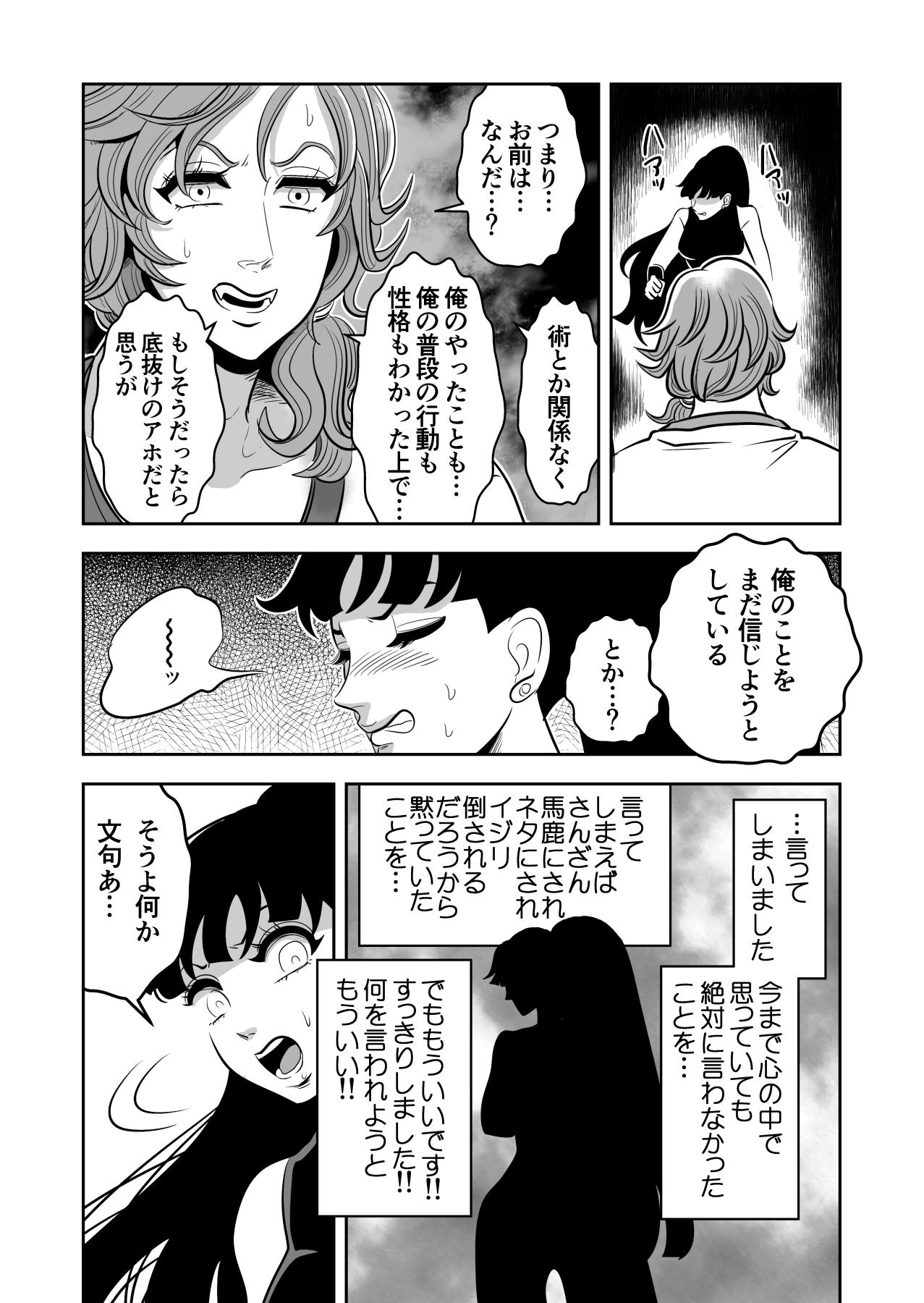 ヤサグレ魔女と第1王子と吸血鬼⑨ (15)-min