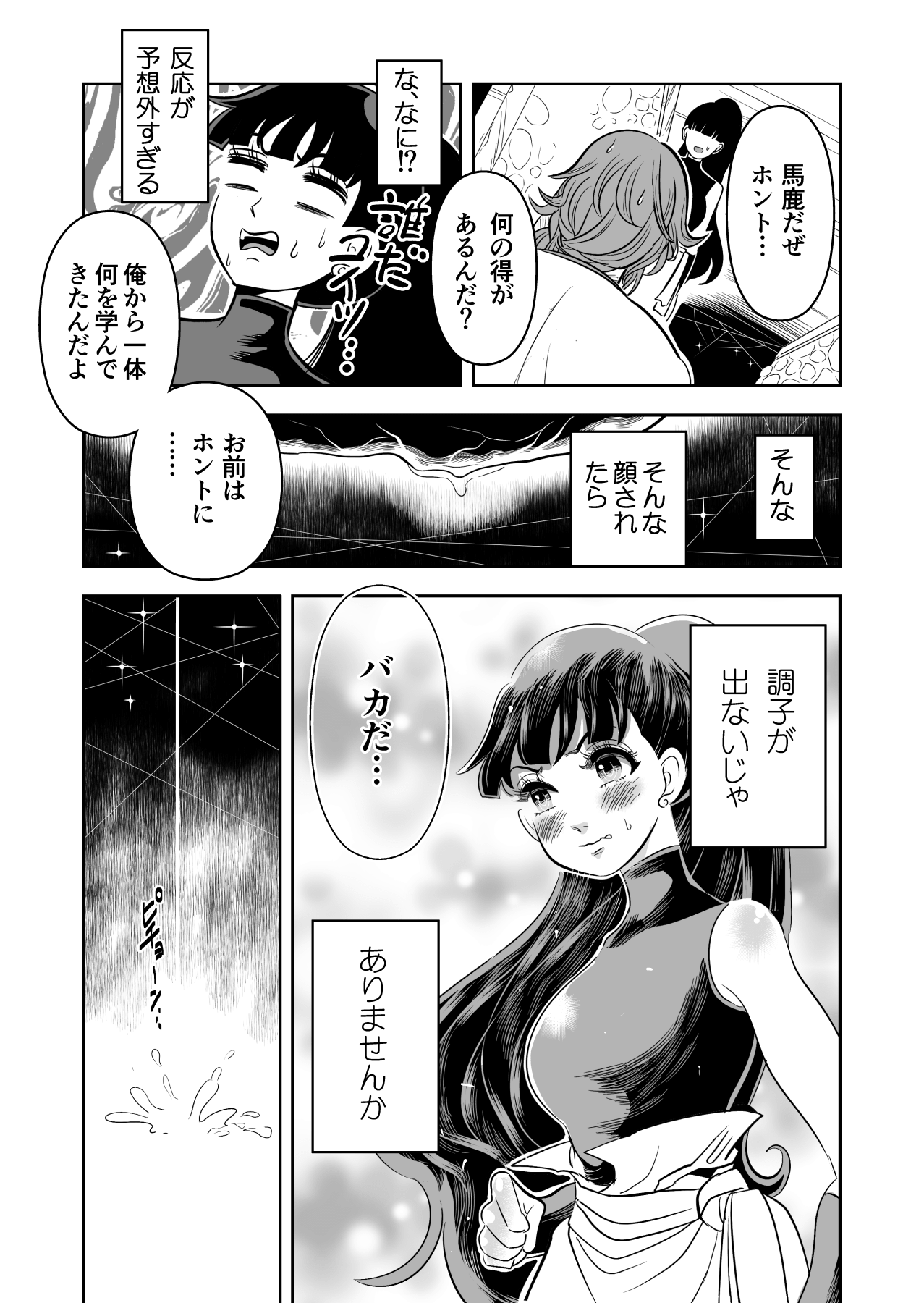 ヤサグレ魔女と第1王子と吸血鬼⑨ (17)-min
