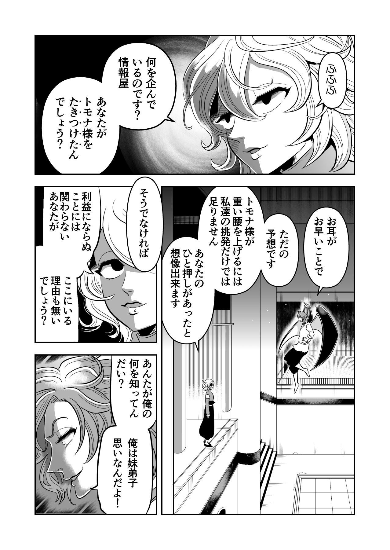 ヤサグレ魔女と第1王子と吸血鬼⑬ (3)-min