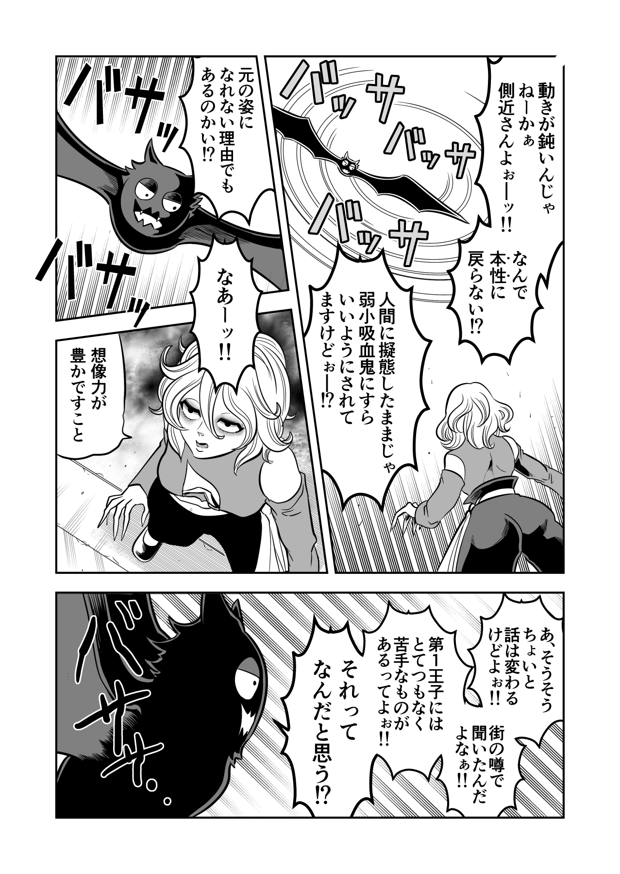 ヤサグレ魔女と第1王子と吸血鬼⑬ (7)-min