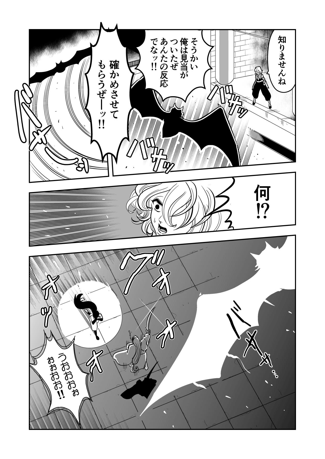 ヤサグレ魔女と第1王子と吸血鬼⑬ (8)-min