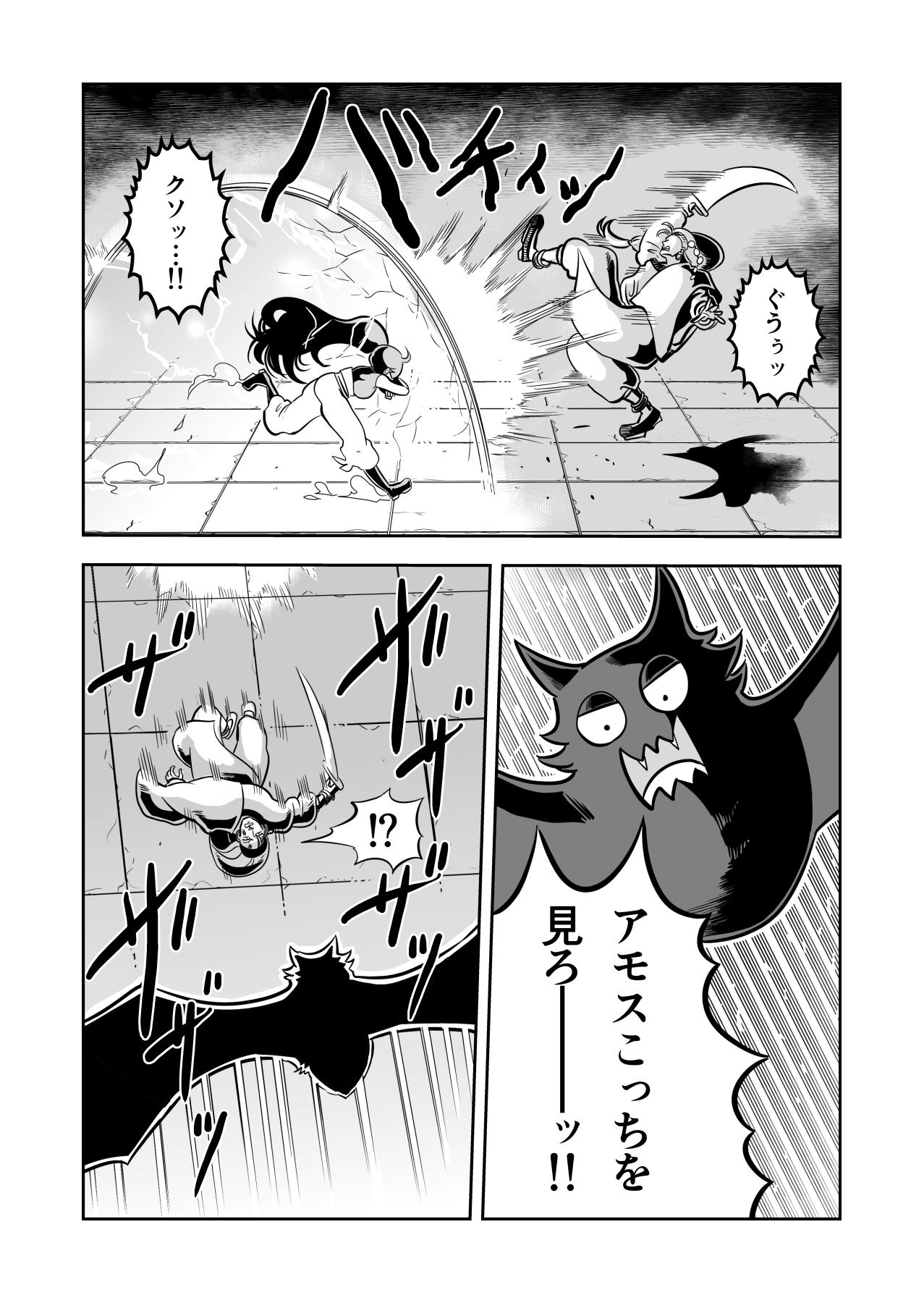 ヤサグレ魔女と第1王子と吸血鬼⑬ (9)-min