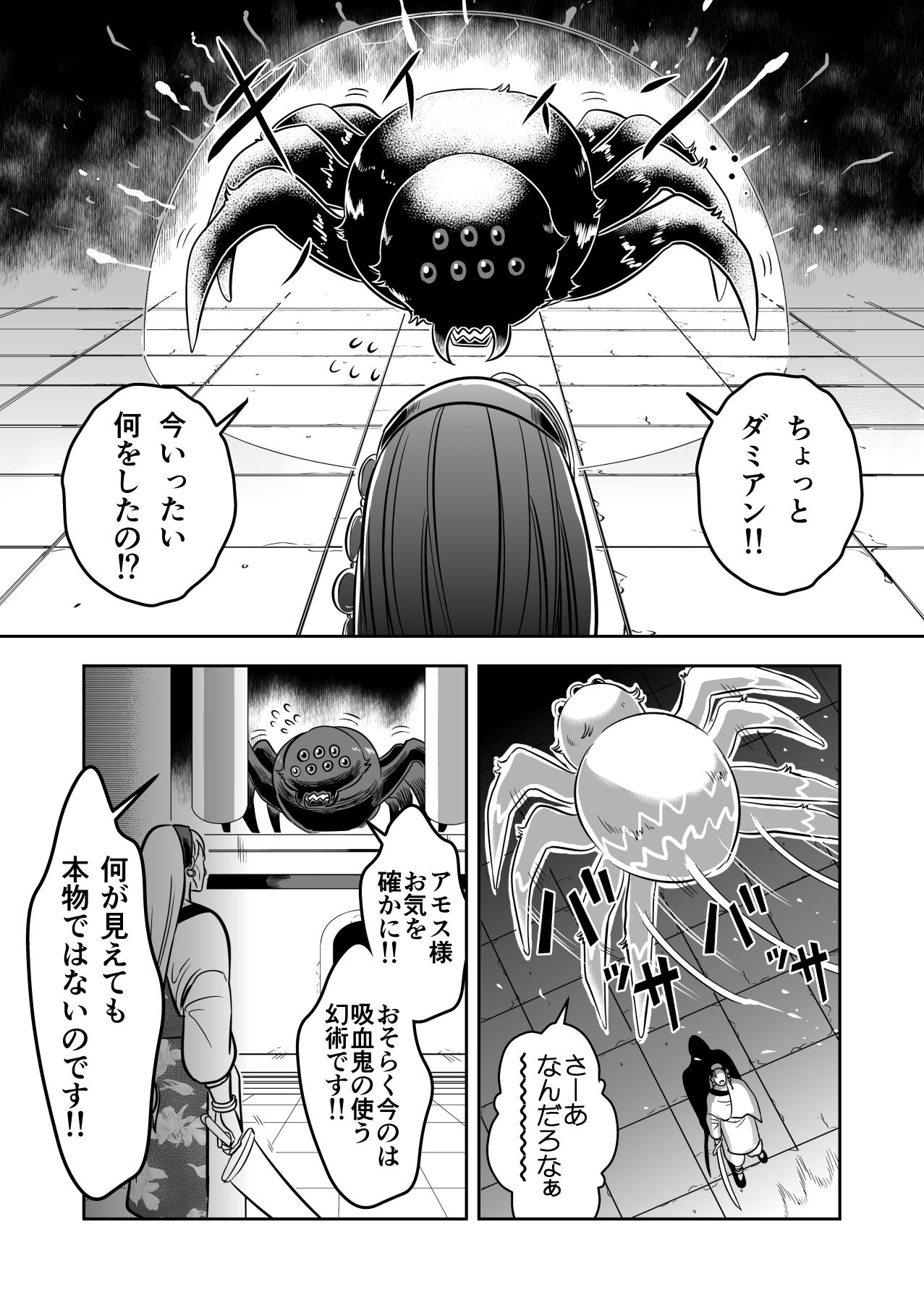 ヤサグレ魔女と第1王子と吸血鬼⑬ (11)-min
