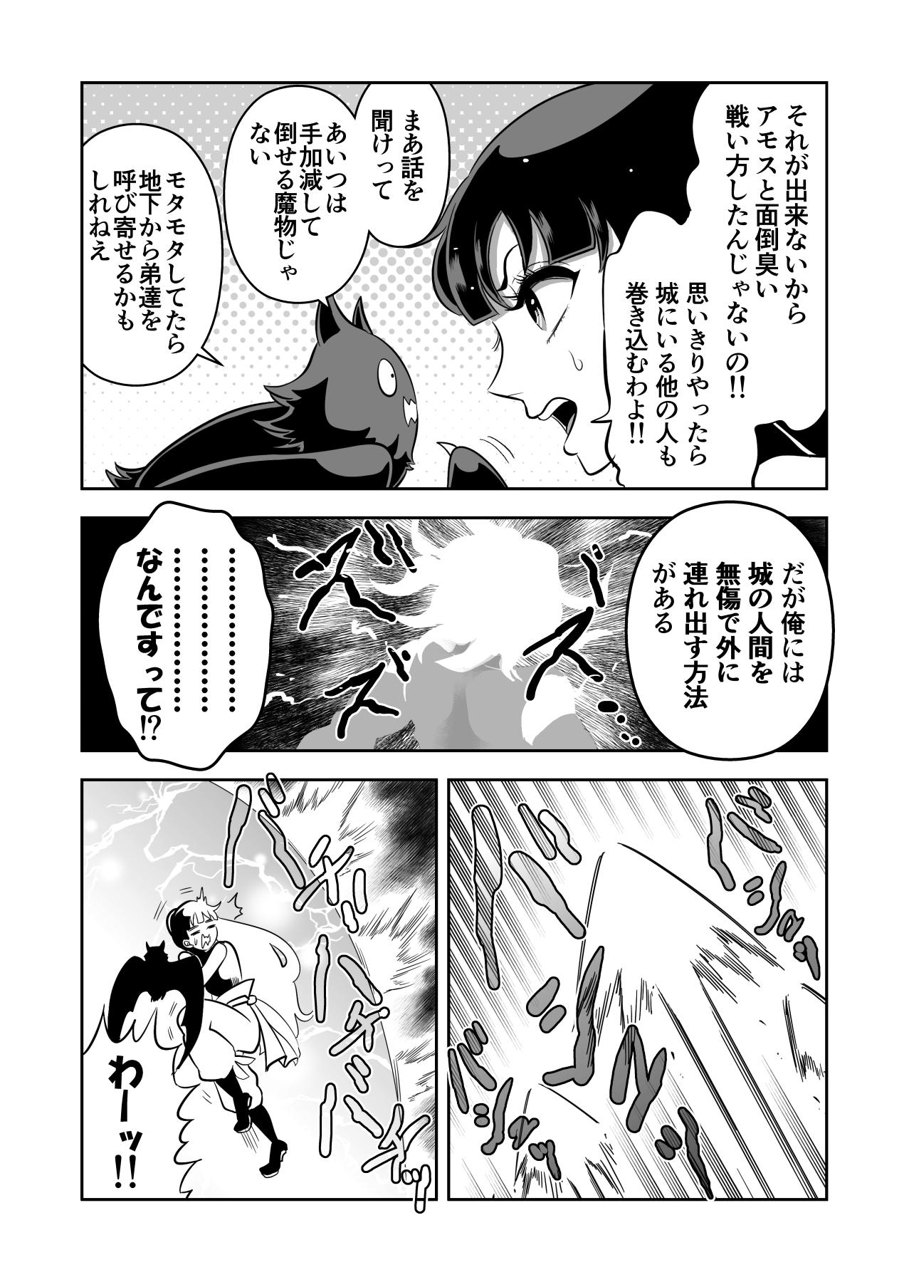 ヤサグレ魔女と第1王子と吸血鬼⑬ (16)-min