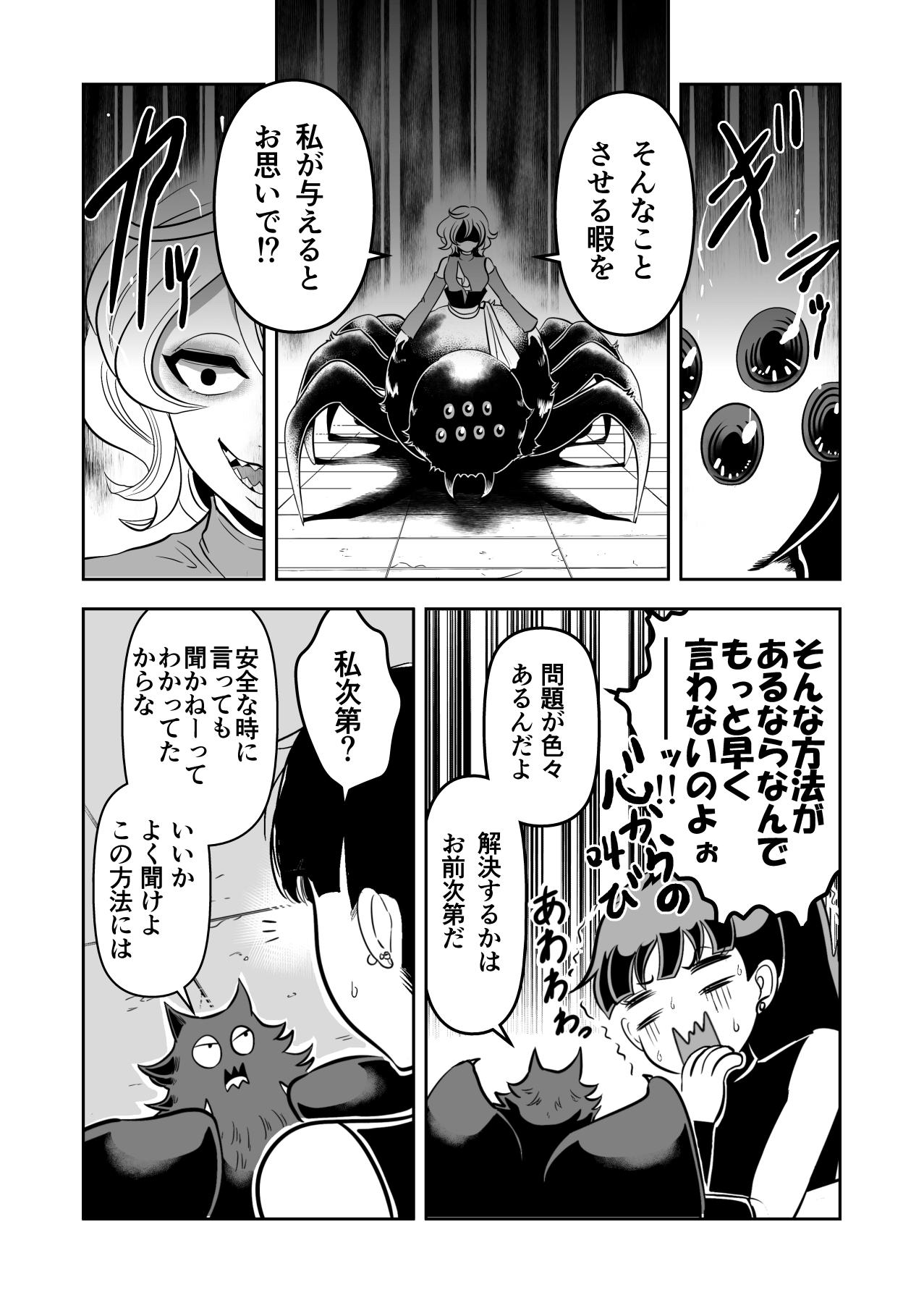 ヤサグレ魔女と第1王子と吸血鬼⑬ (17)-min