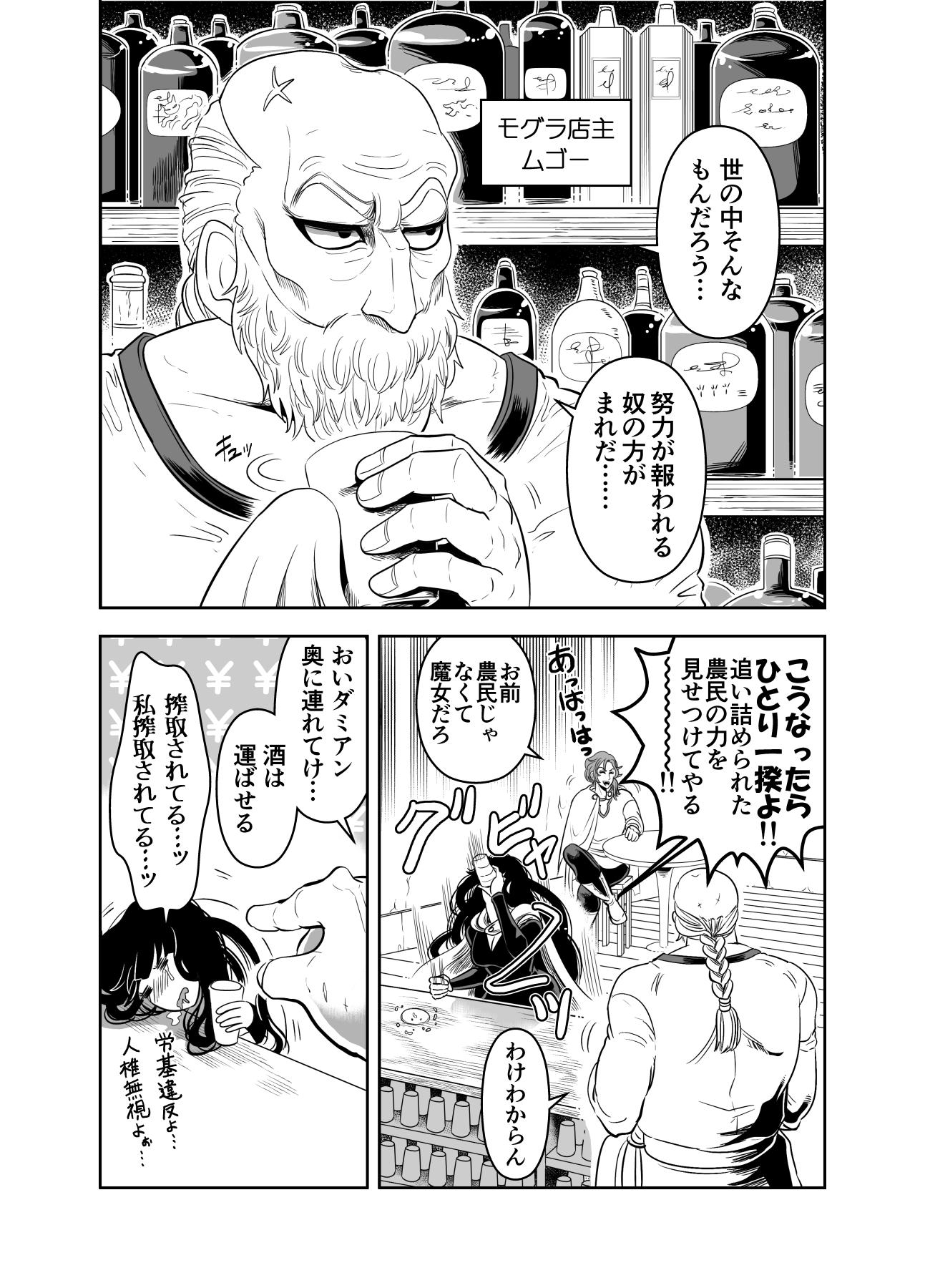 ヤサグレ魔女と第1王子と吸血鬼①0021