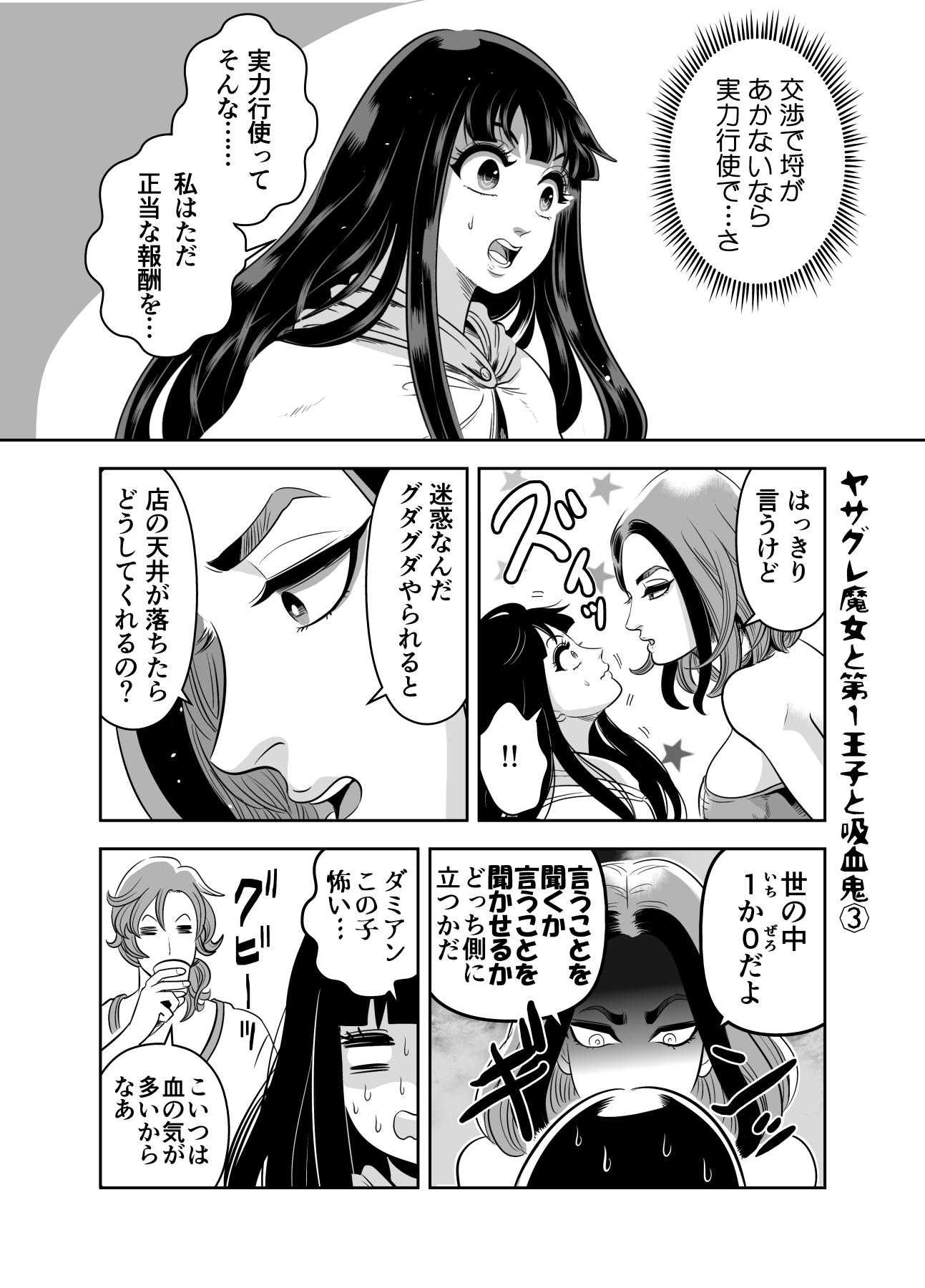 ヤサグレ魔女と第1王子と吸血鬼①0037
