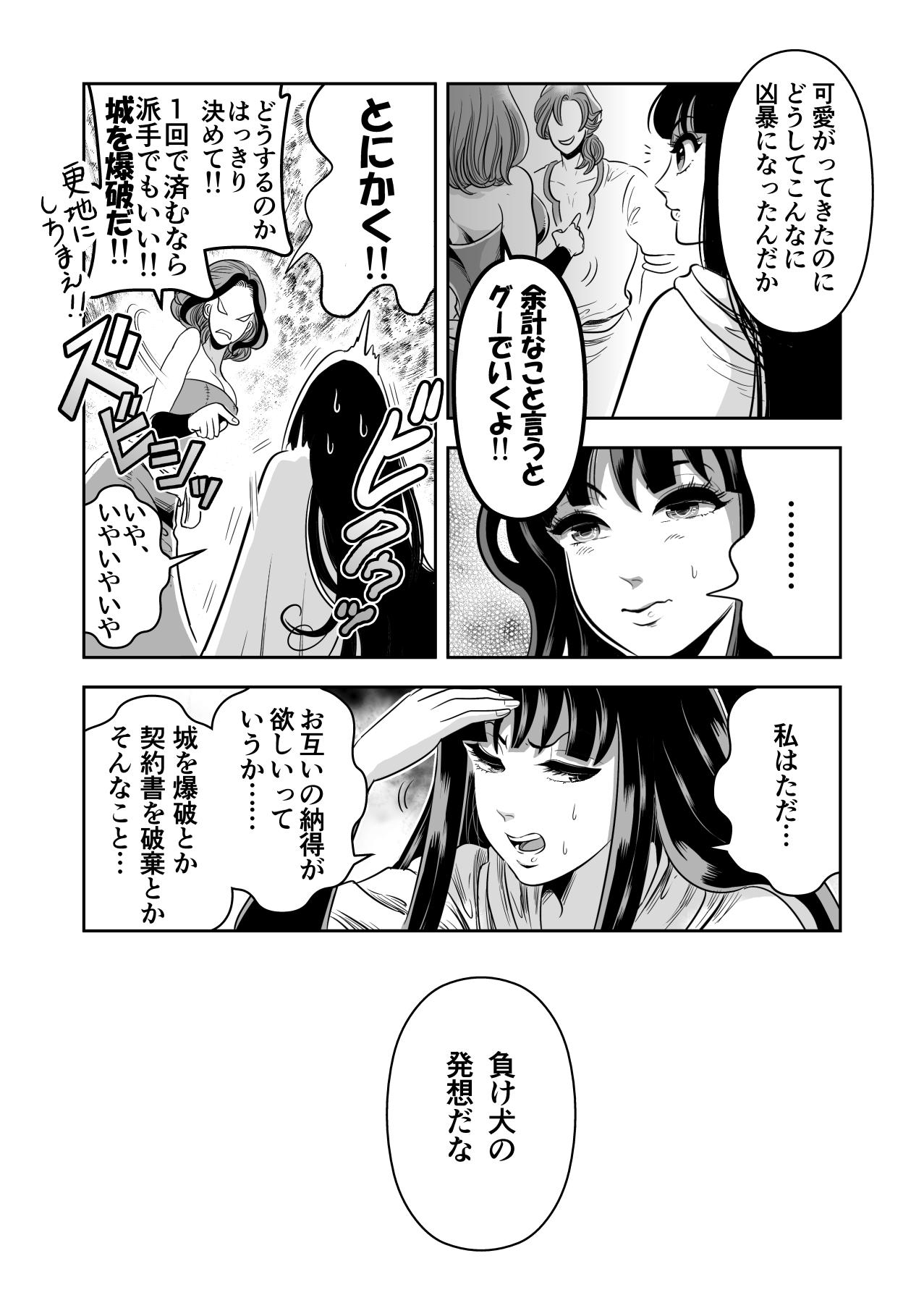 ヤサグレ魔女と第1王子と吸血鬼①0038