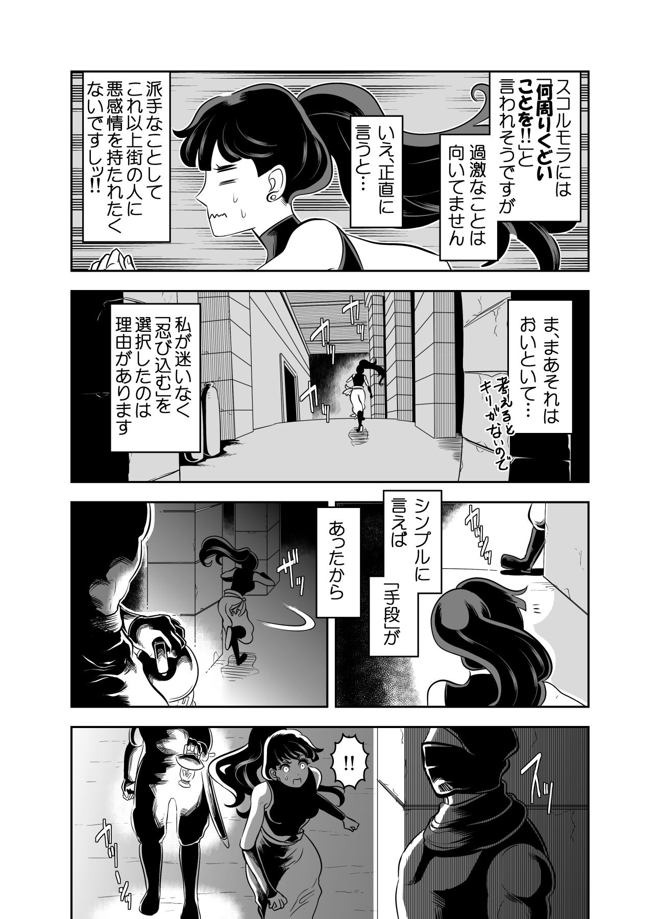 ヤサグレ魔女と第1王子と吸血鬼①0057