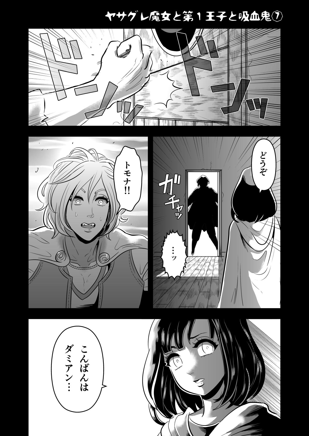ヤサグレ魔女と第1王子と吸血鬼0019
