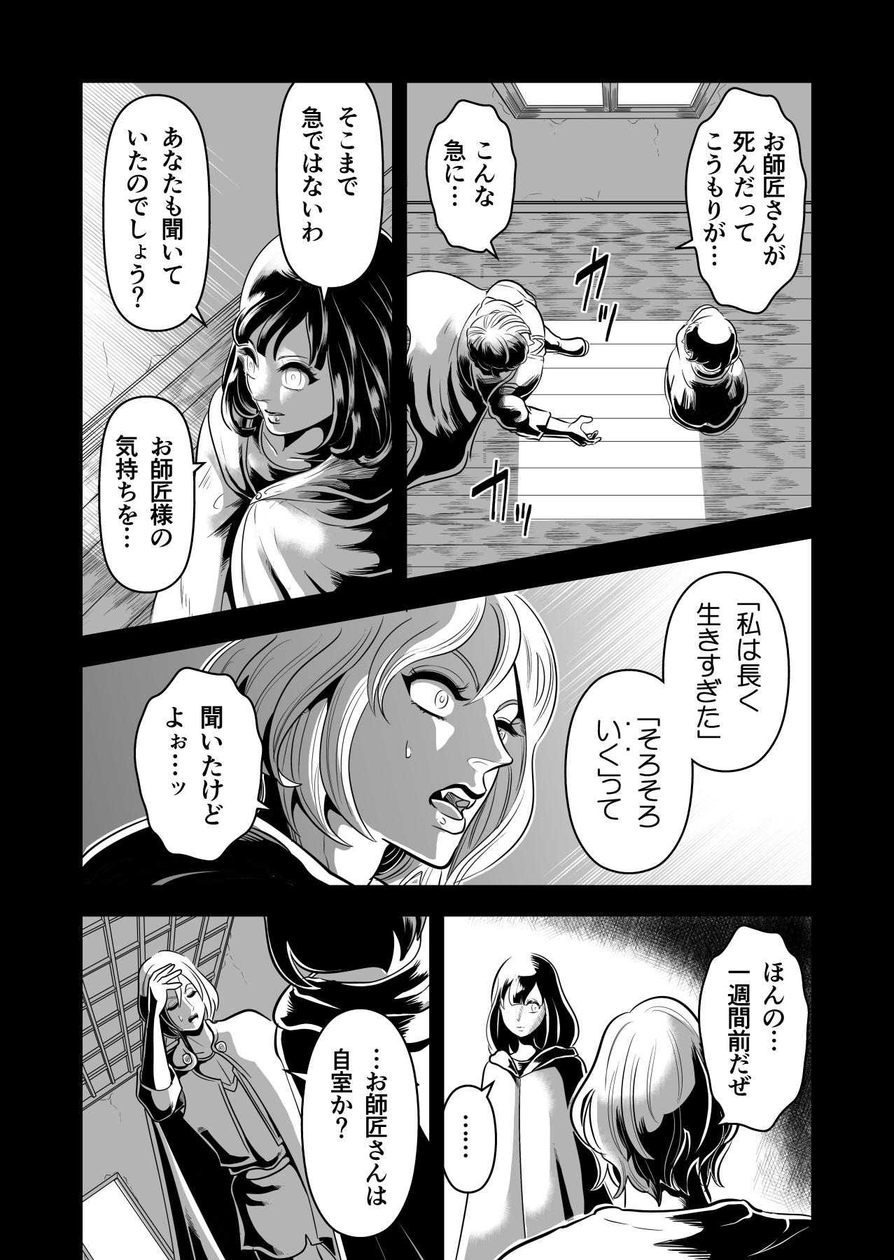 ヤサグレ魔女と第1王子と吸血鬼0020