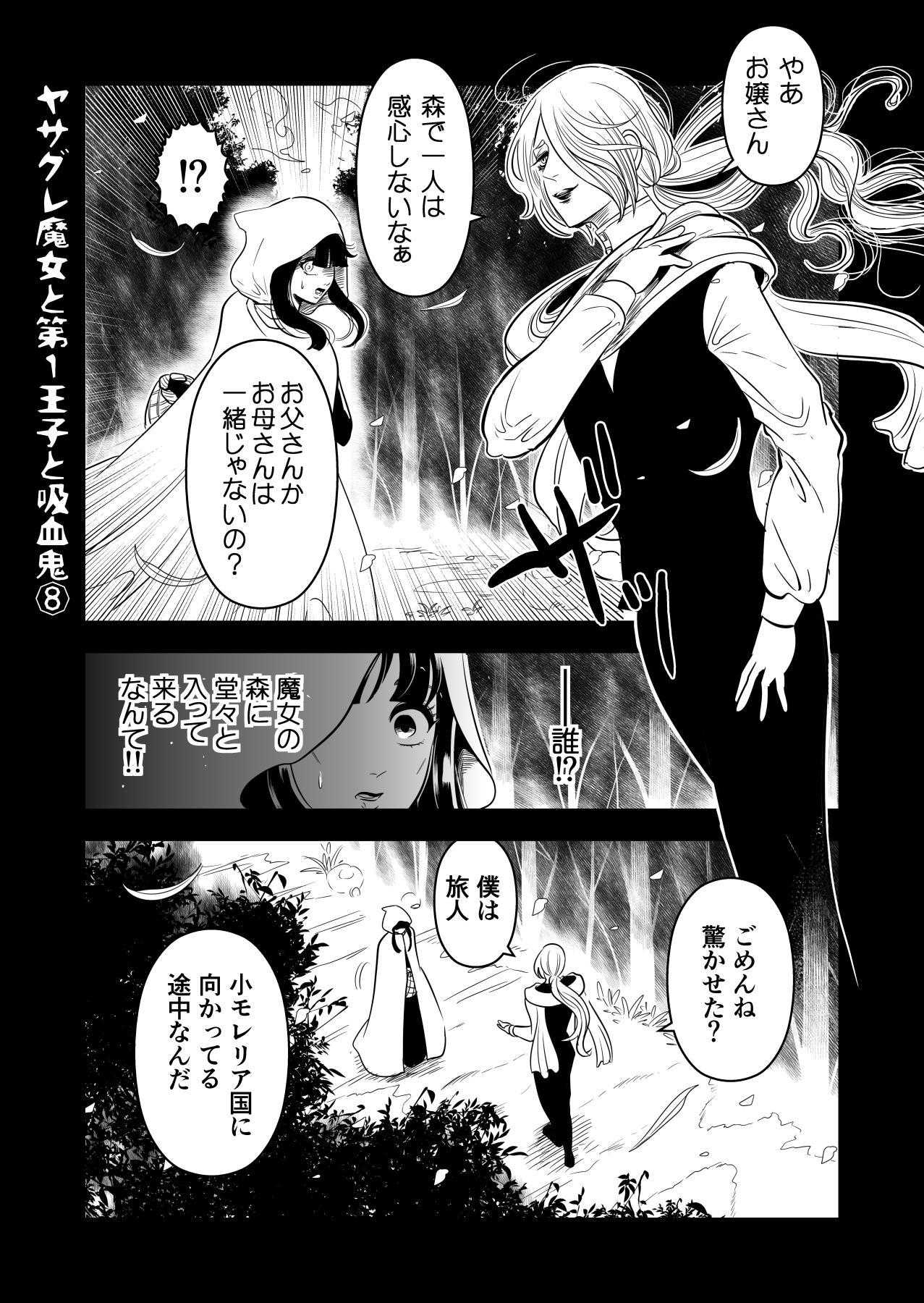 ヤサグレ魔女と第1王子と吸血鬼0037
