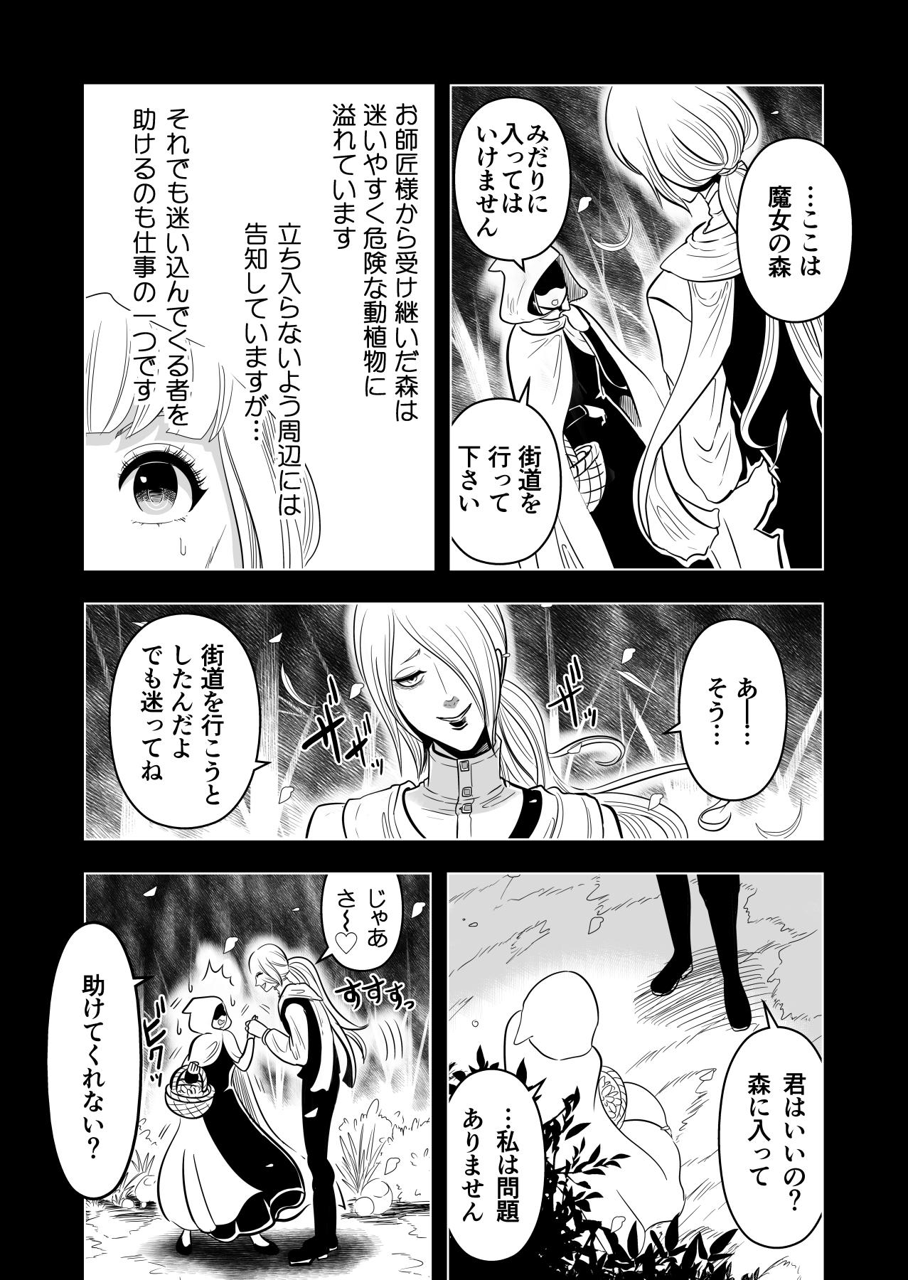 ヤサグレ魔女と第1王子と吸血鬼0038