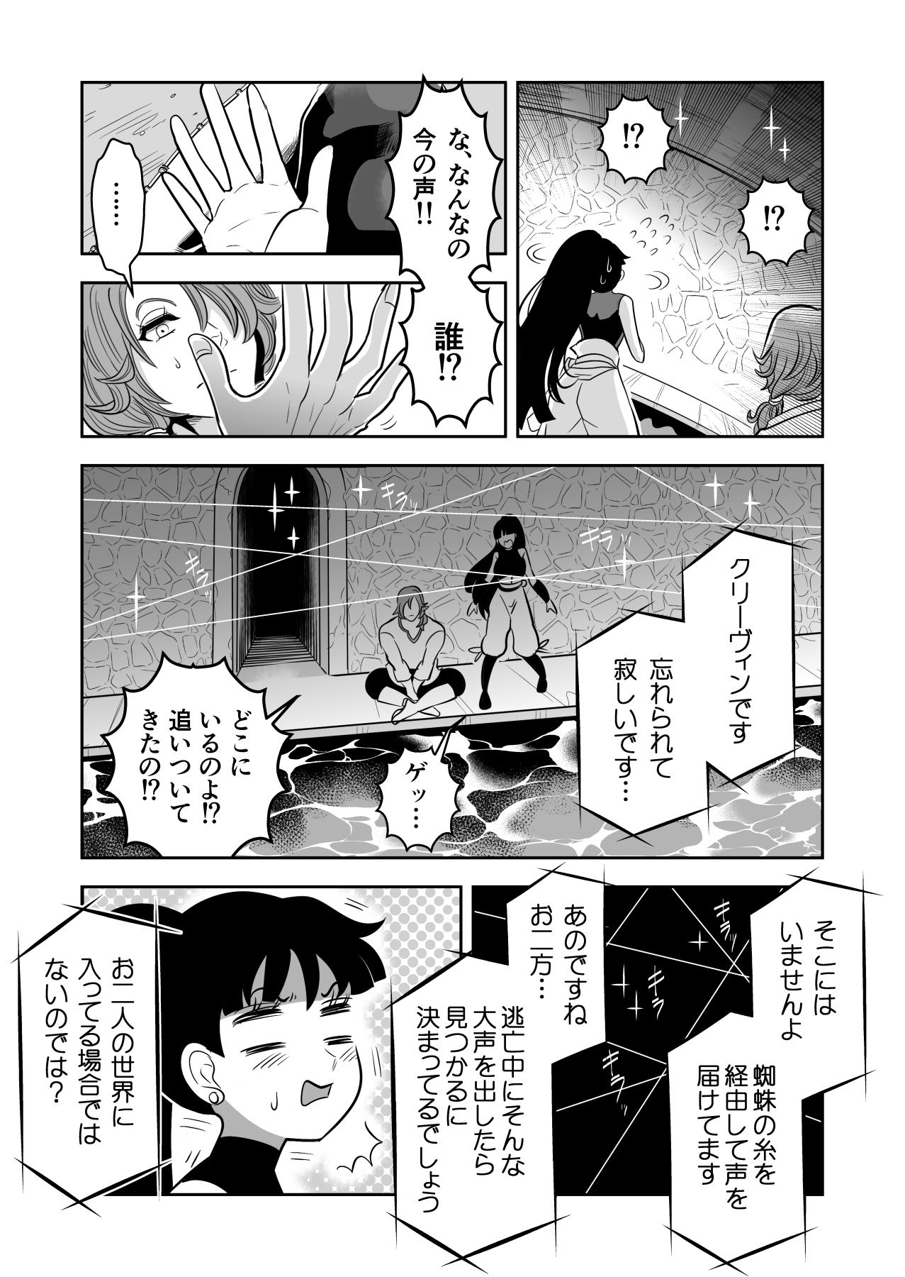 ヤサグレ魔女と第1王子と吸血鬼⑩ (2)