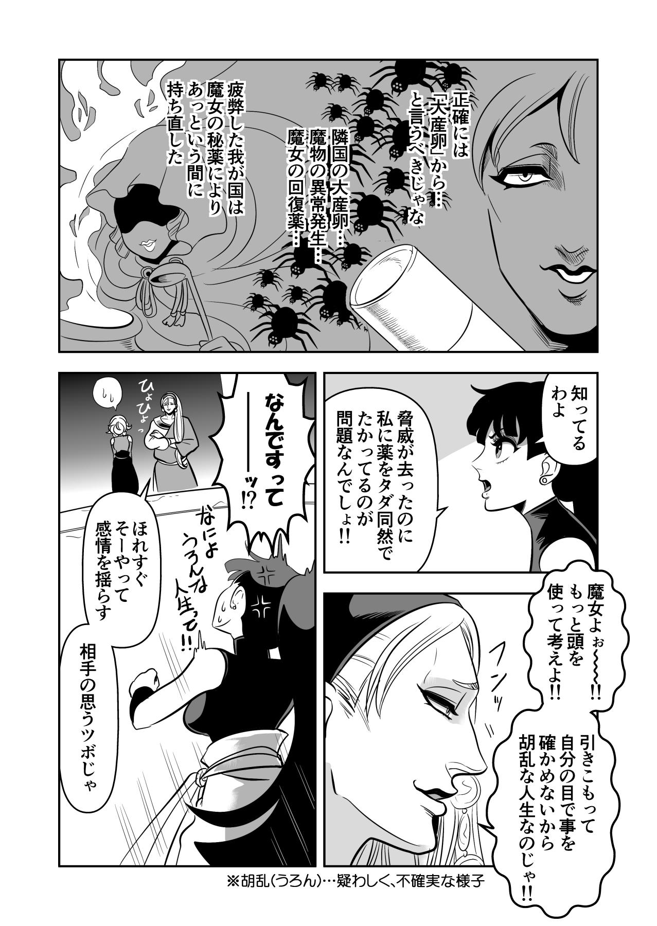 ヤサグレ魔女と第1王子と吸血鬼⑪ (3)
