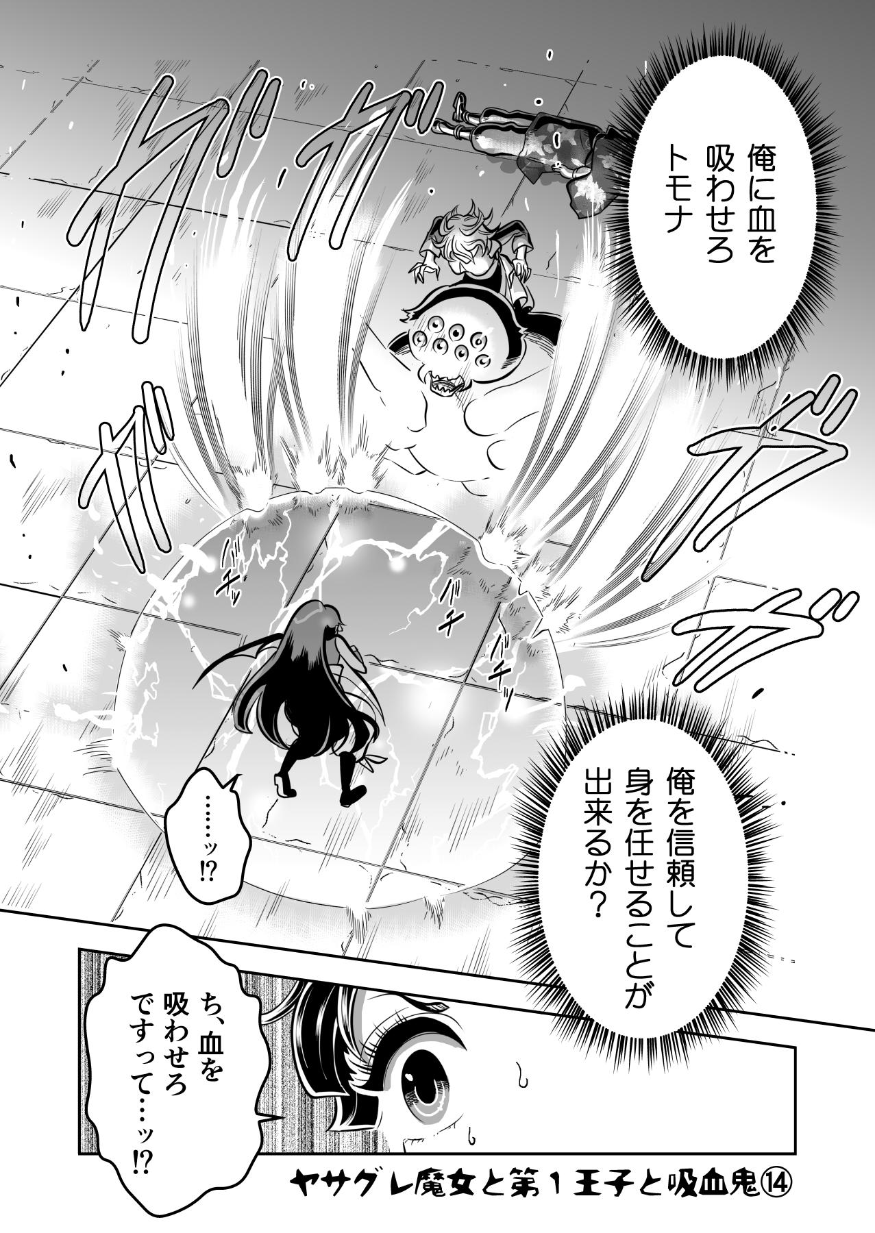 第1王子⑭ (1)