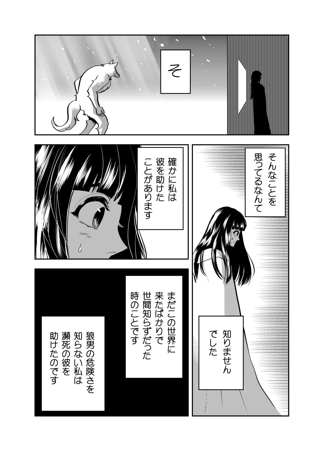 ヤサグレ魔女は人外にモテすぎて夜も眠れない0012-min