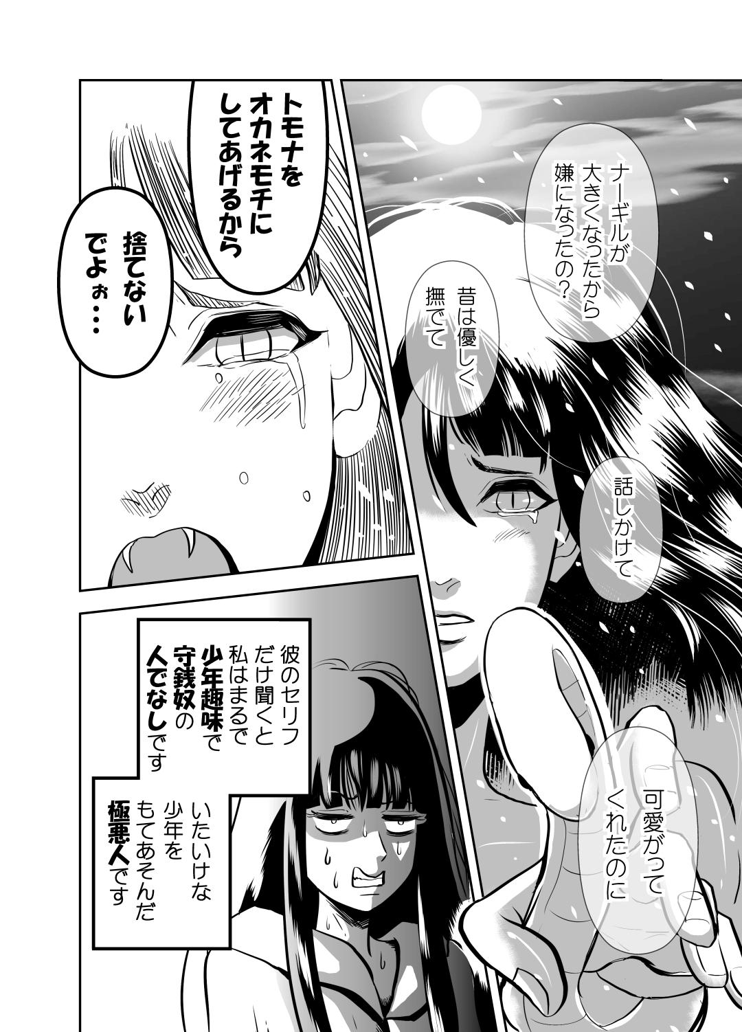 ヤサグレ魔女は人外にモテすぎて夜も眠れない0017-min
