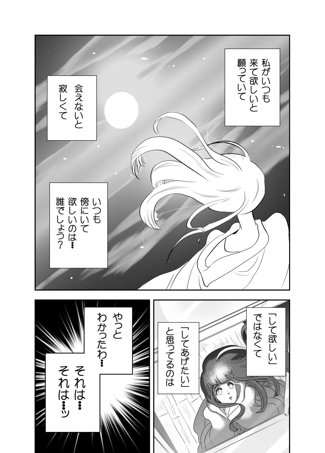 ヤサグレ魔女は人外にモテすぎて夜も眠れない0040-min