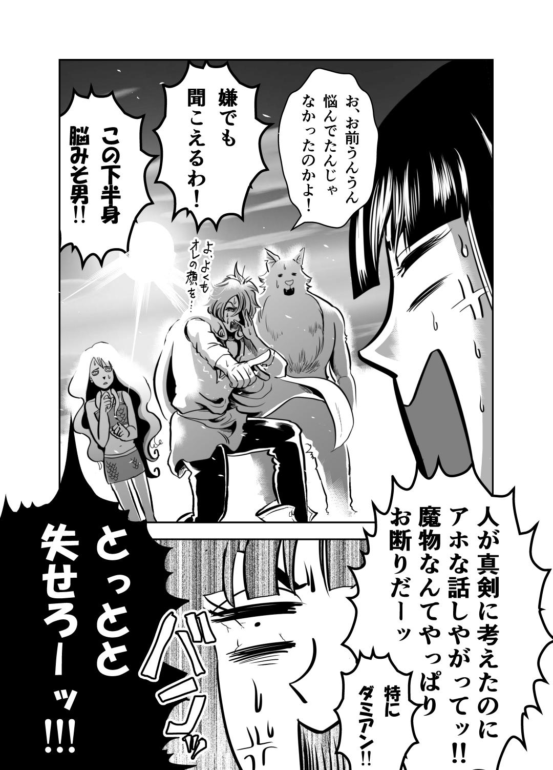 ヤサグレ魔女は人外にモテすぎて夜も眠れない0048-min