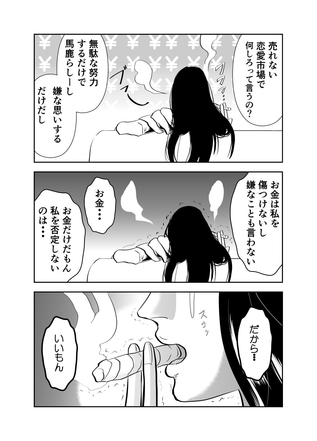 ヤサグレ魔女は人外にモテすぎて夜も眠れない0064-min