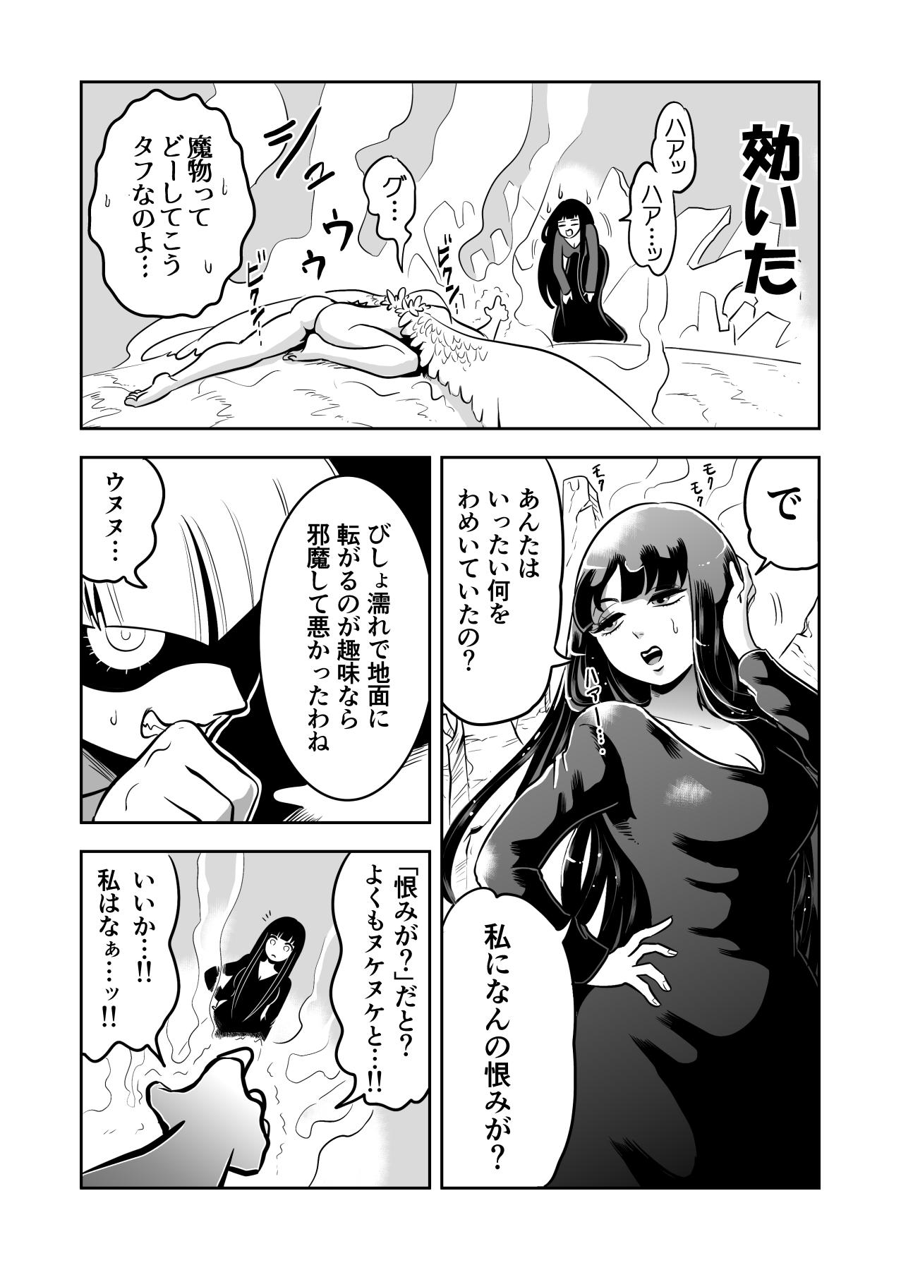 ヤサグレ魔女とグリザベッラと魔女の使い魔0017