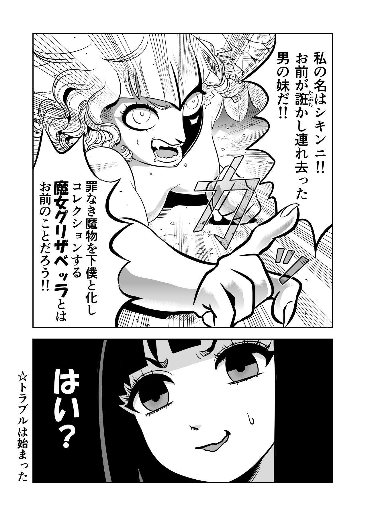 ヤサグレ魔女とグリザベッラと魔女の使い魔0018