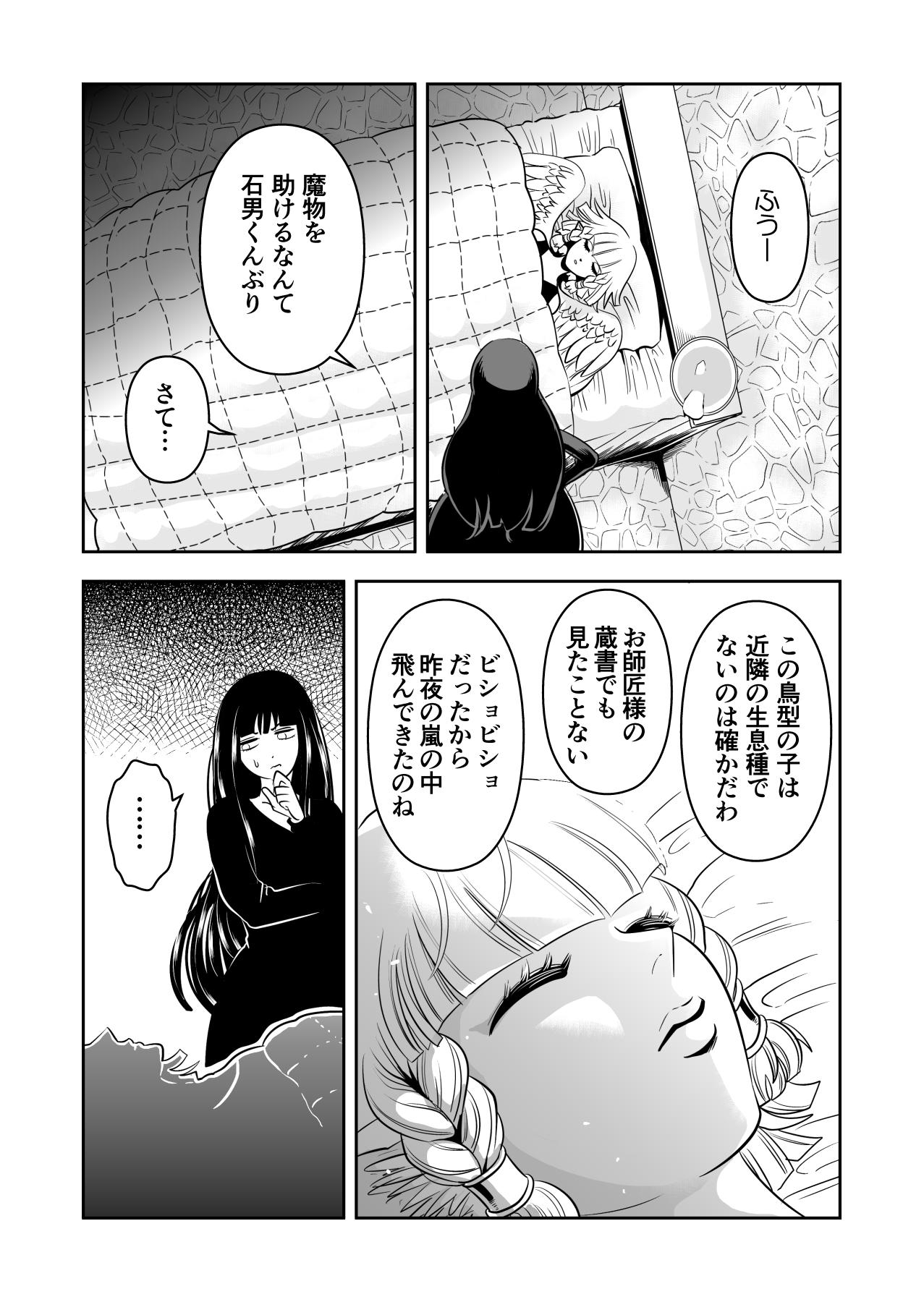 ヤサグレ魔女とグリザベッラと魔女の使い魔0011