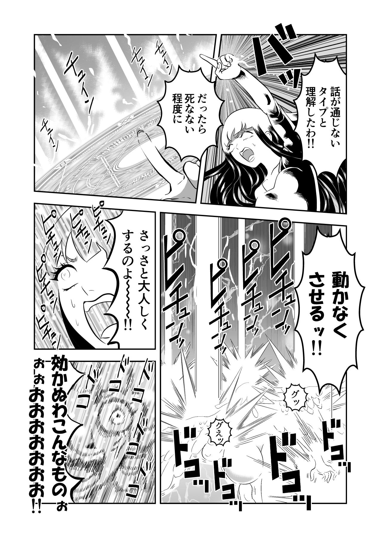 ヤサグレ魔女とグリザベッラと魔女の使い魔0016