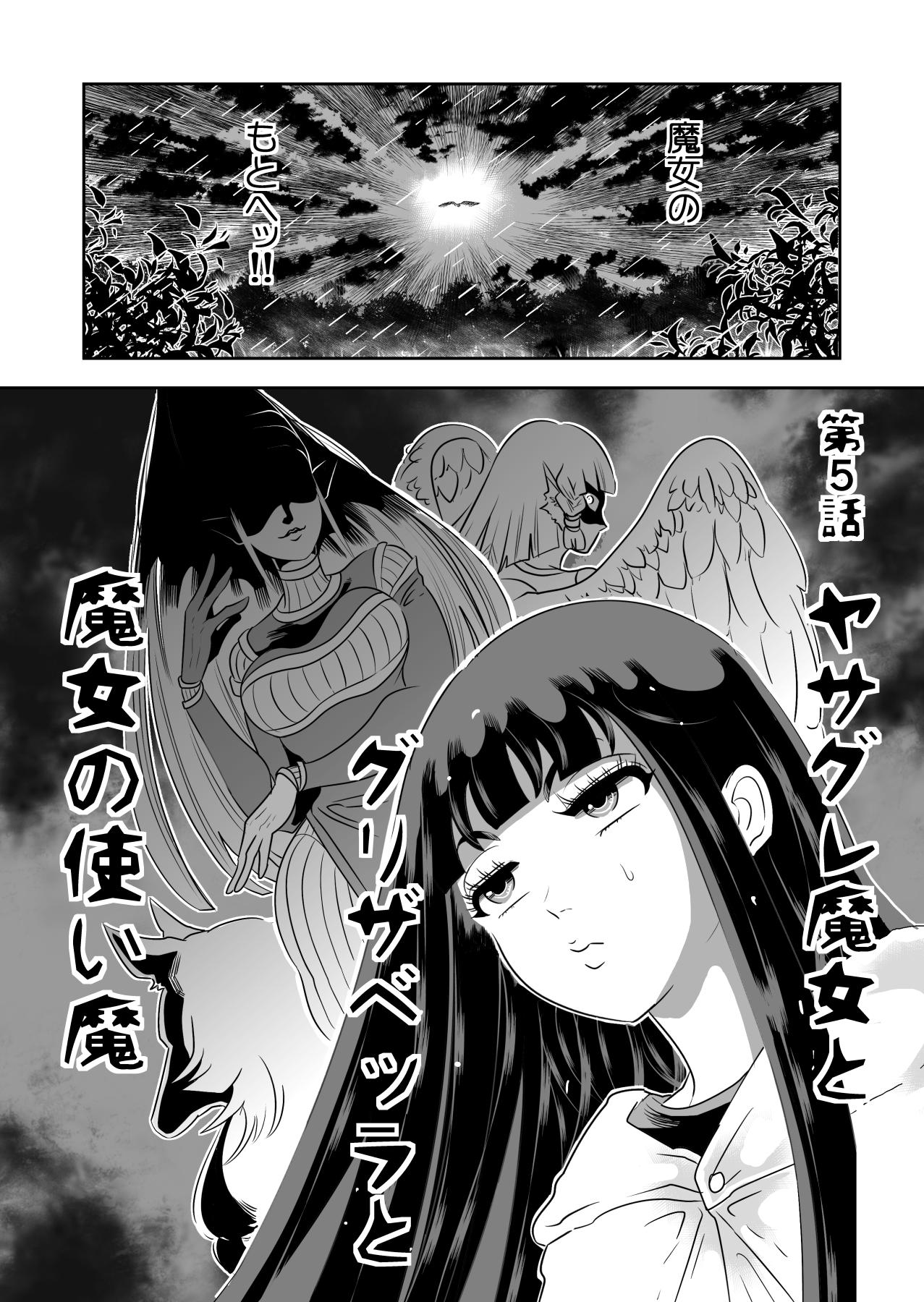 ヤサグレ魔女とグリザベッラと魔女の使い魔0002