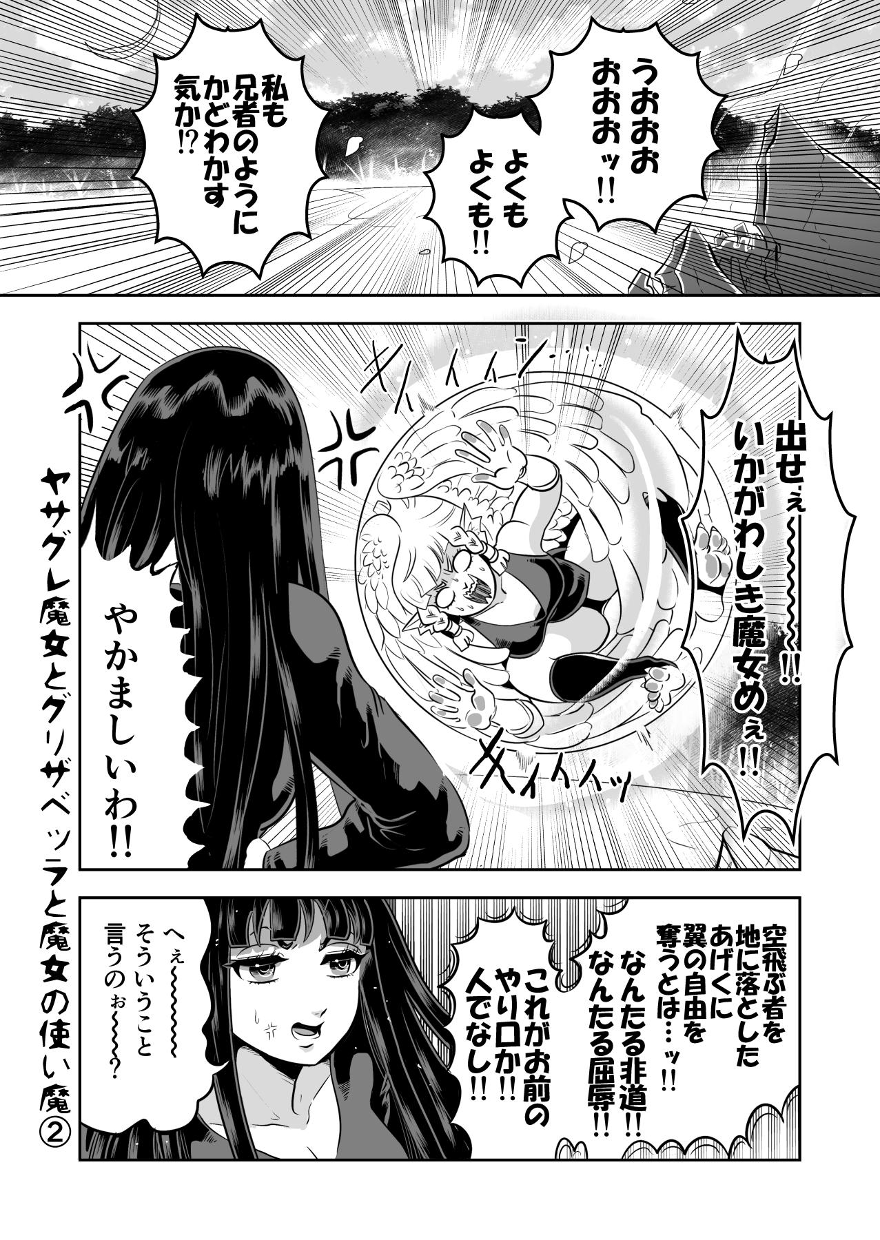 グリザベッラと魔女の使い魔② (1)