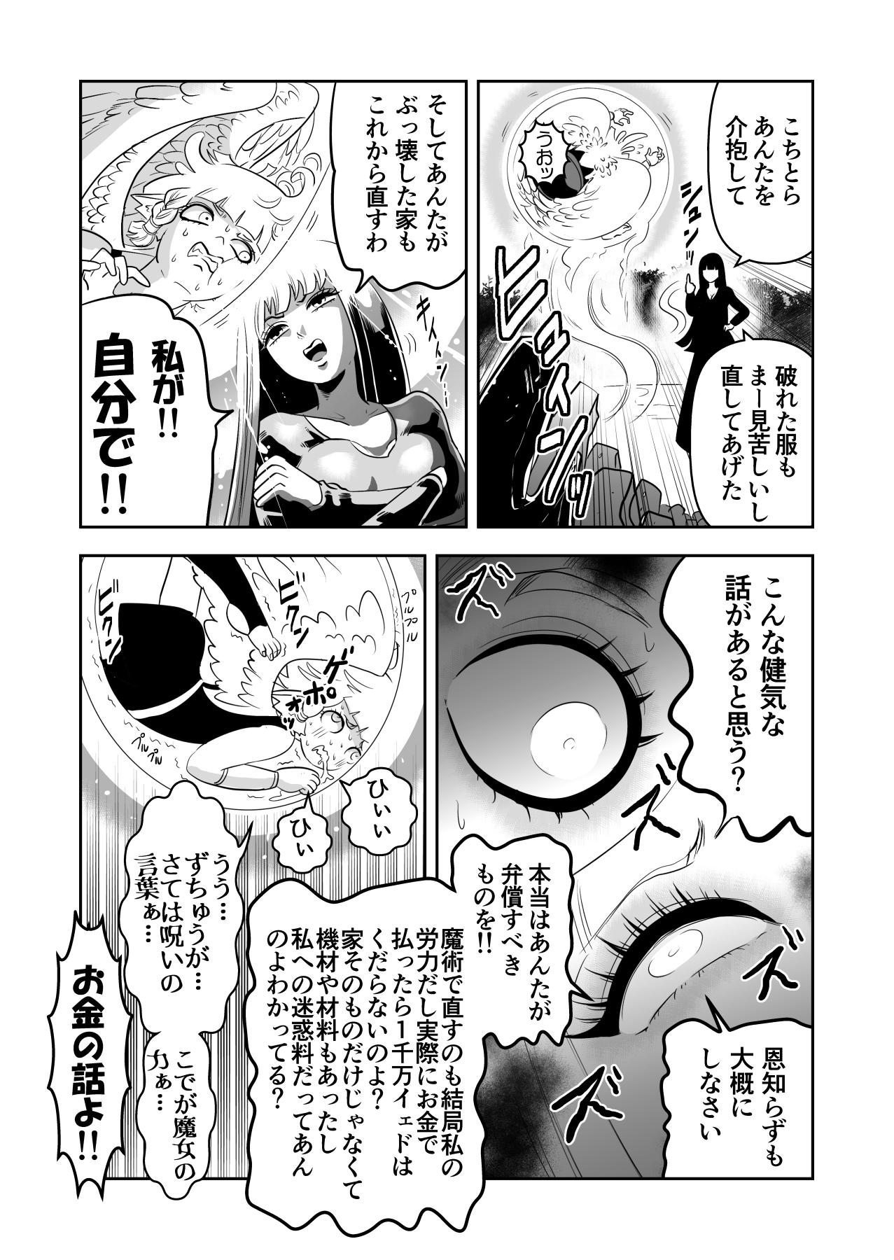 グリザベッラと魔女の使い魔② (2)