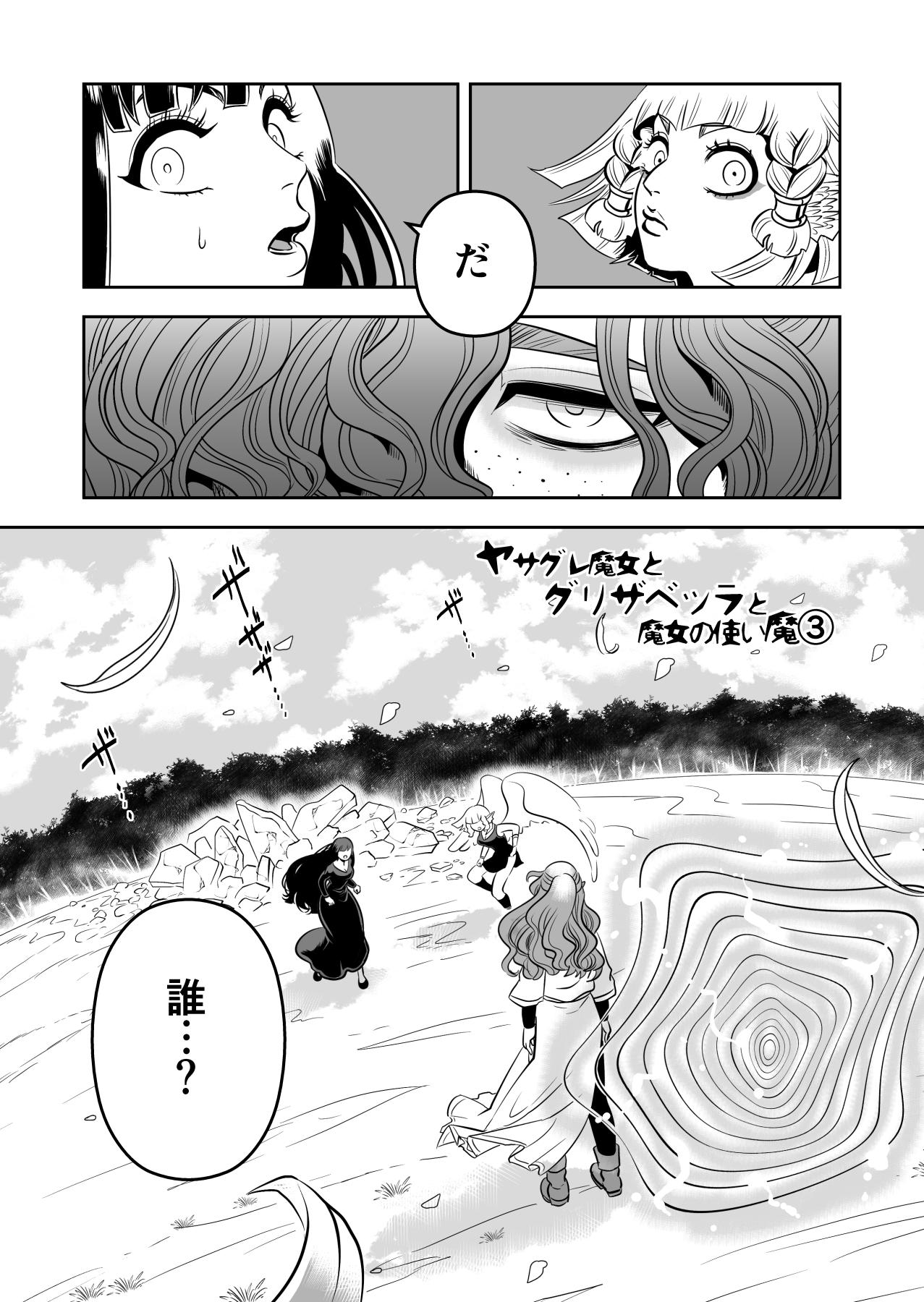 グリザベッラと魔女の使い魔③ (1)