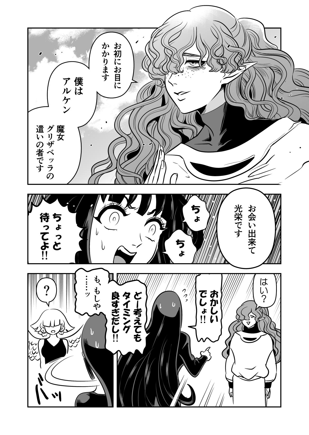 グリザベッラと魔女の使い魔③ (2)
