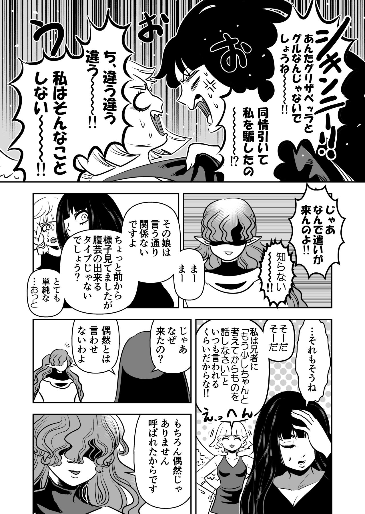 グリザベッラと魔女の使い魔③ (3)
