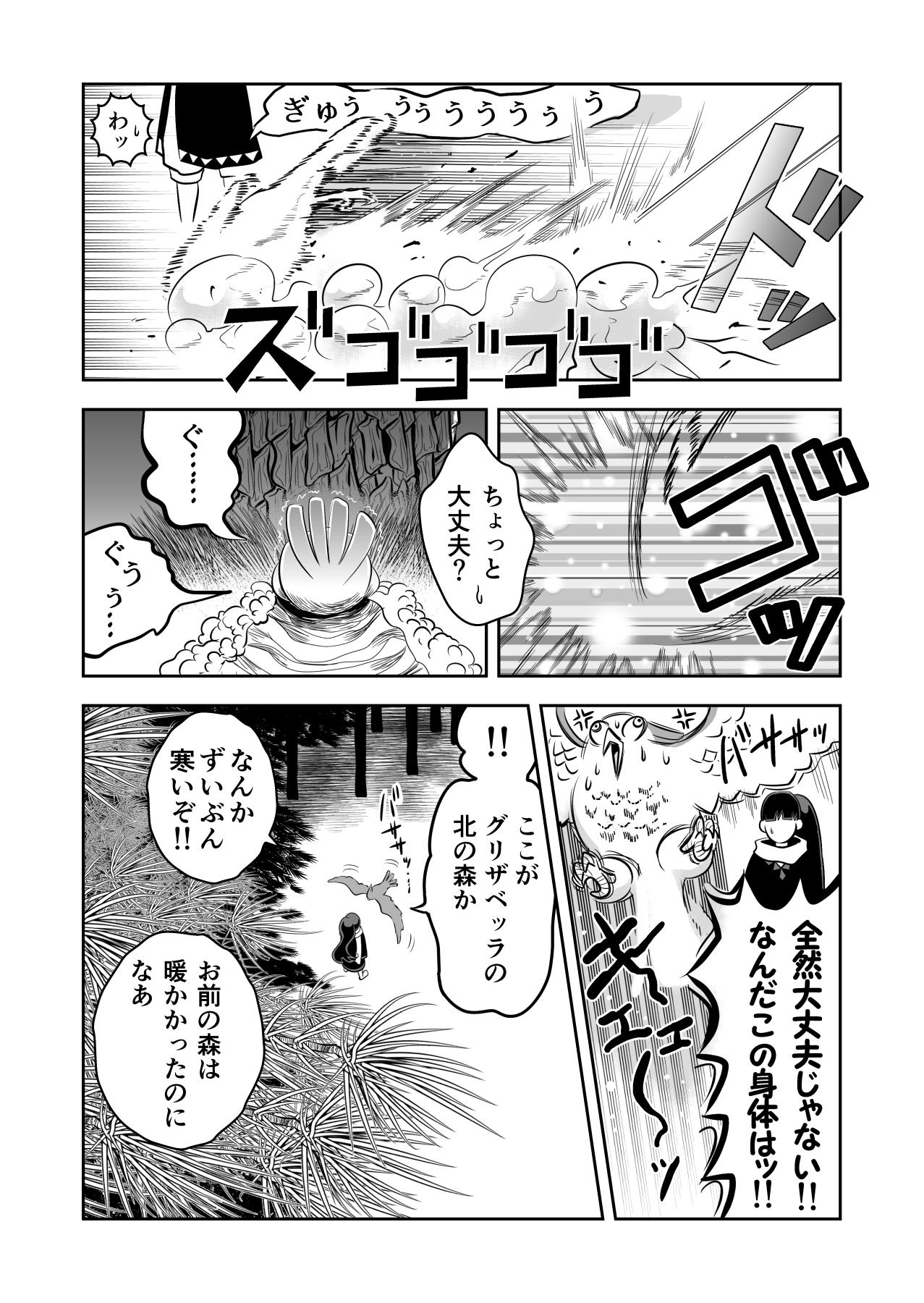 グリザベッラと魔女の使い魔④ (3)