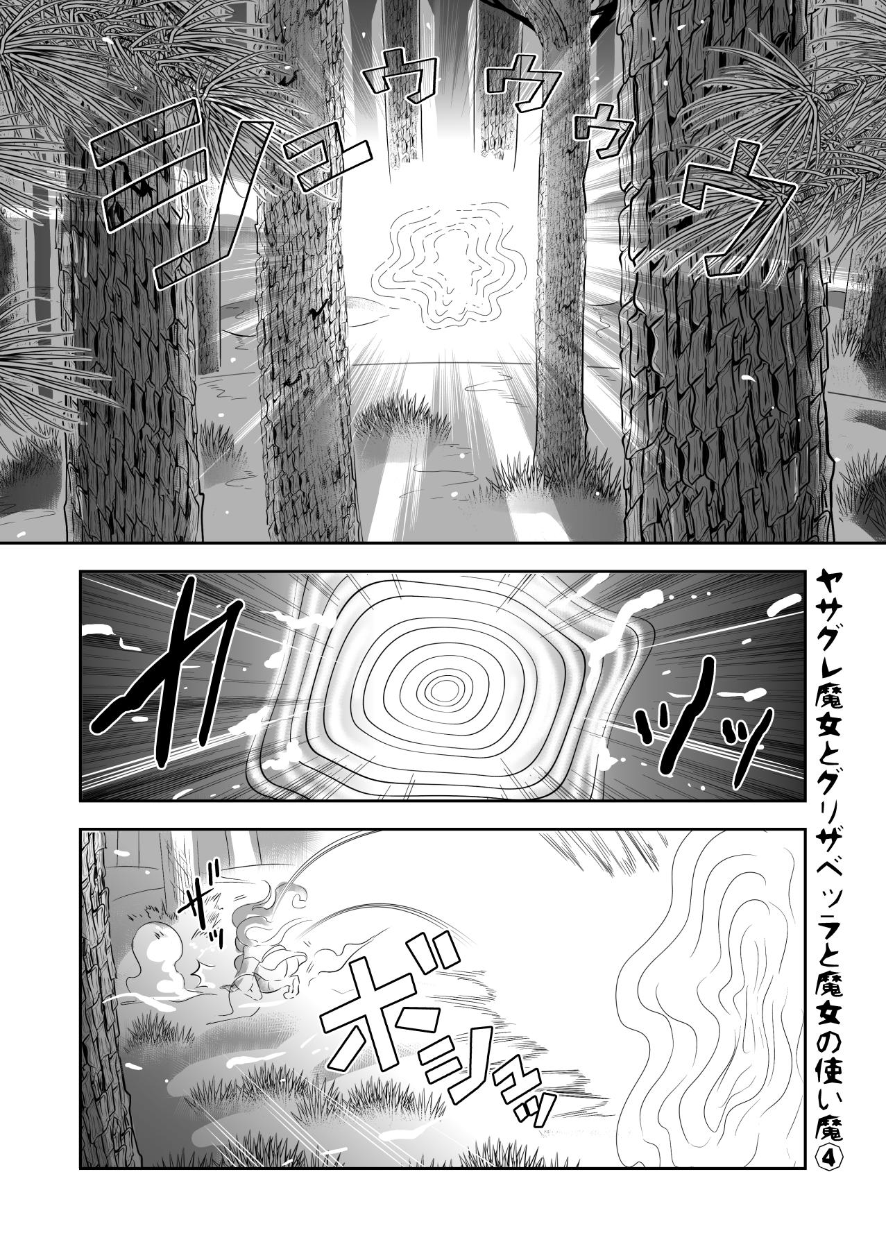 グリザベッラと魔女の使い魔④ (1)