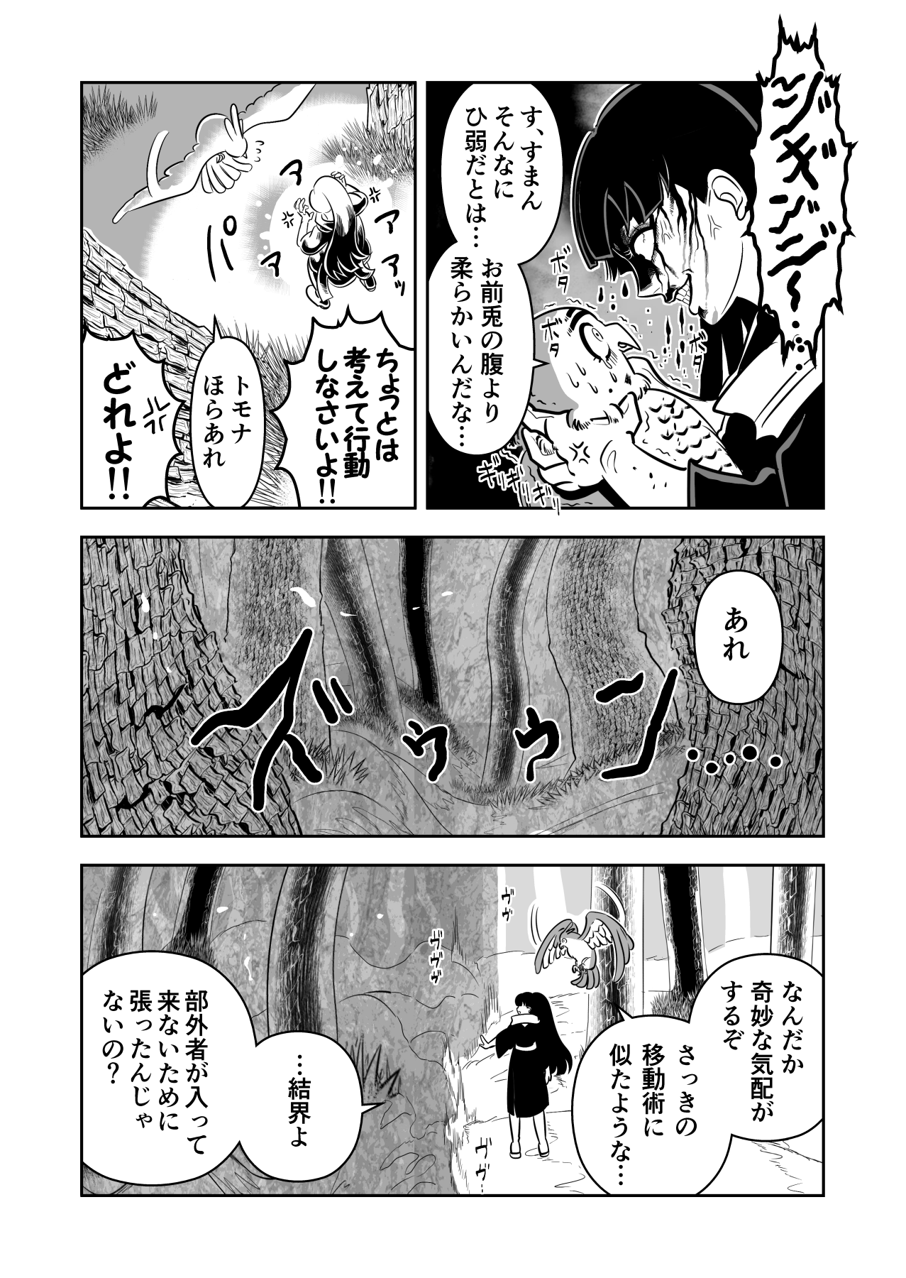 ヤサグレ魔女とグリザベッラと魔女の使い魔0088