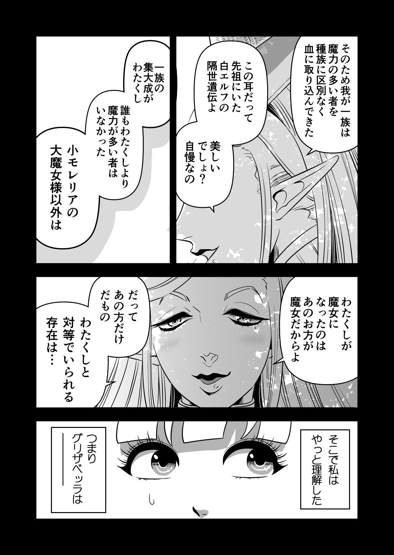 ヤサグレ魔女とグリザベッラと魔女の使い魔0080