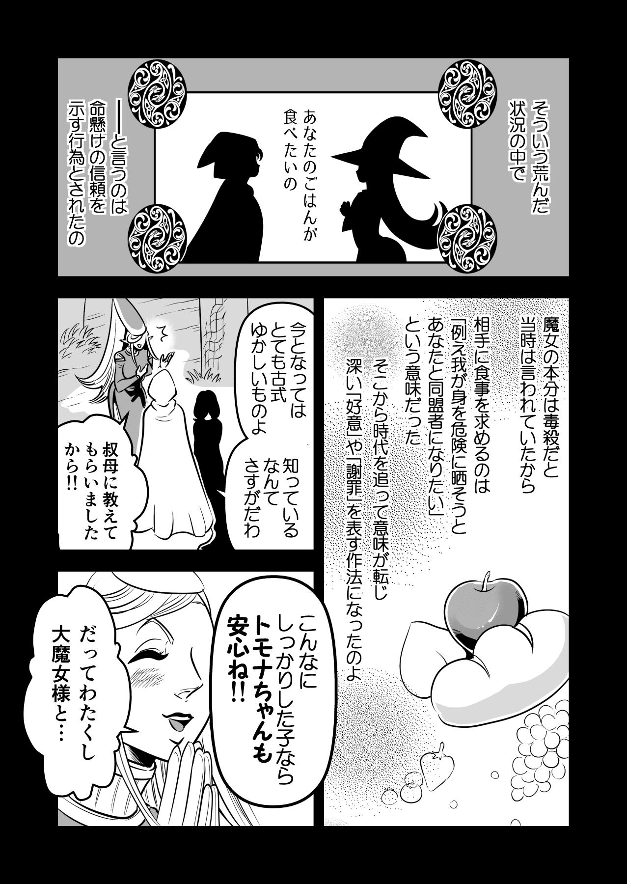 ヤサグレ魔女とグリザベッラと魔女の使い魔0075