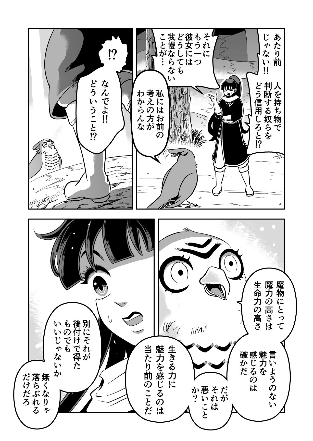 ヤサグレ魔女とグリザベッラと魔女の使い魔0086